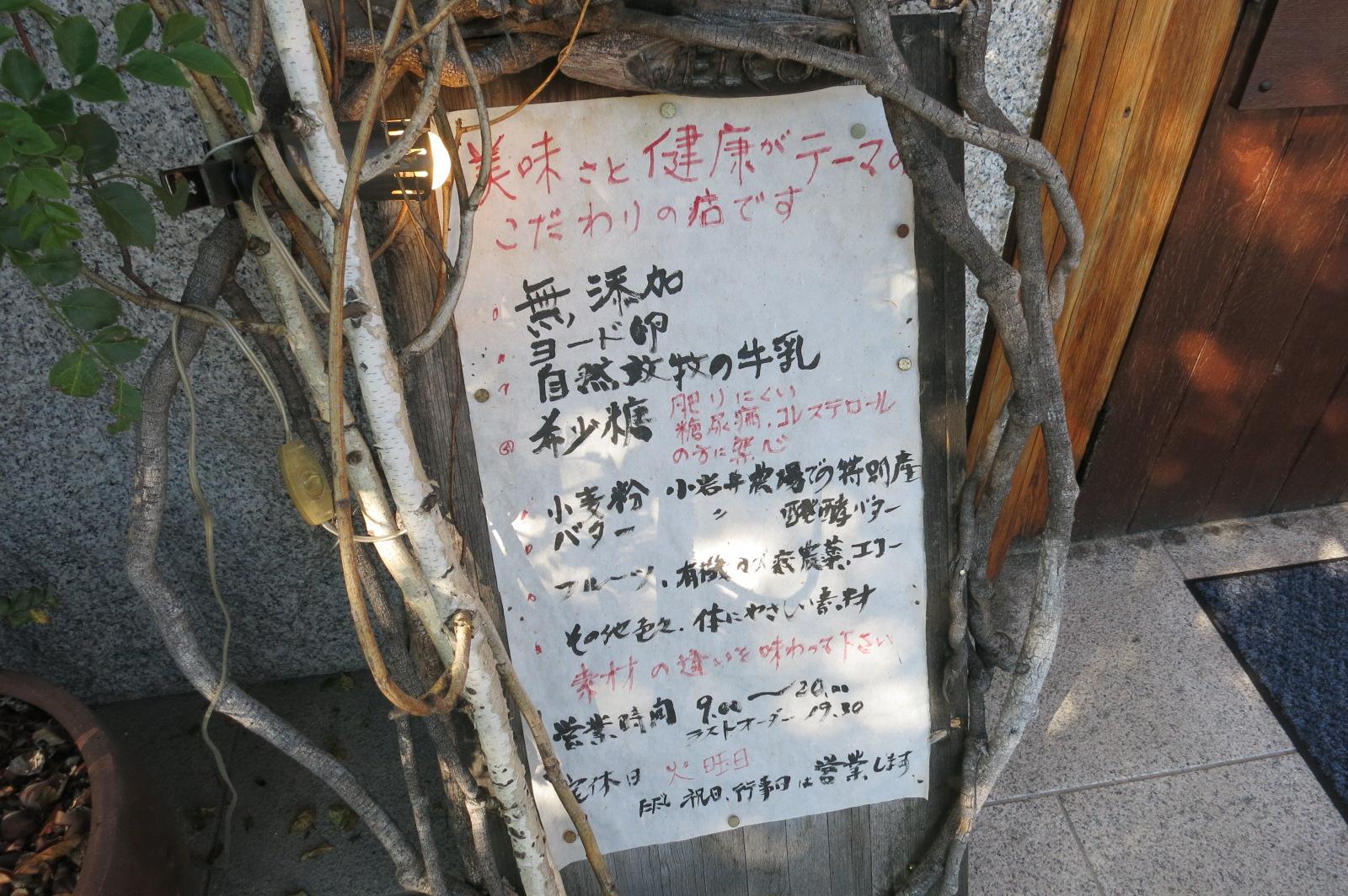 長弓寺から車で数分にある「川端風太郎」。ケーキなどで有名なお店。せっかくなので立ち寄ってみました。