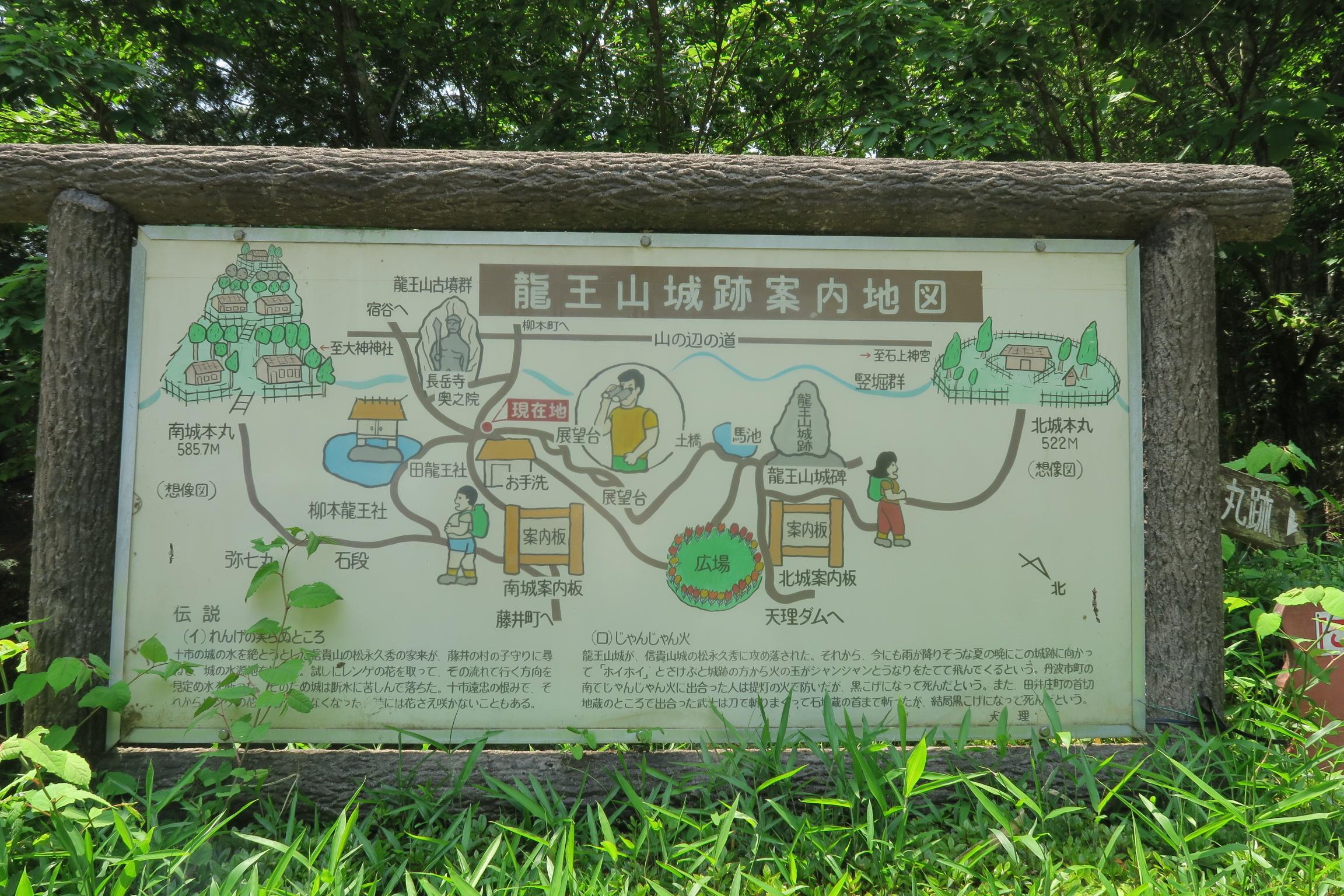 龍王山城跡の案内図。地図の無い方は、スマホかデジカメで撮っておくとよいかも。