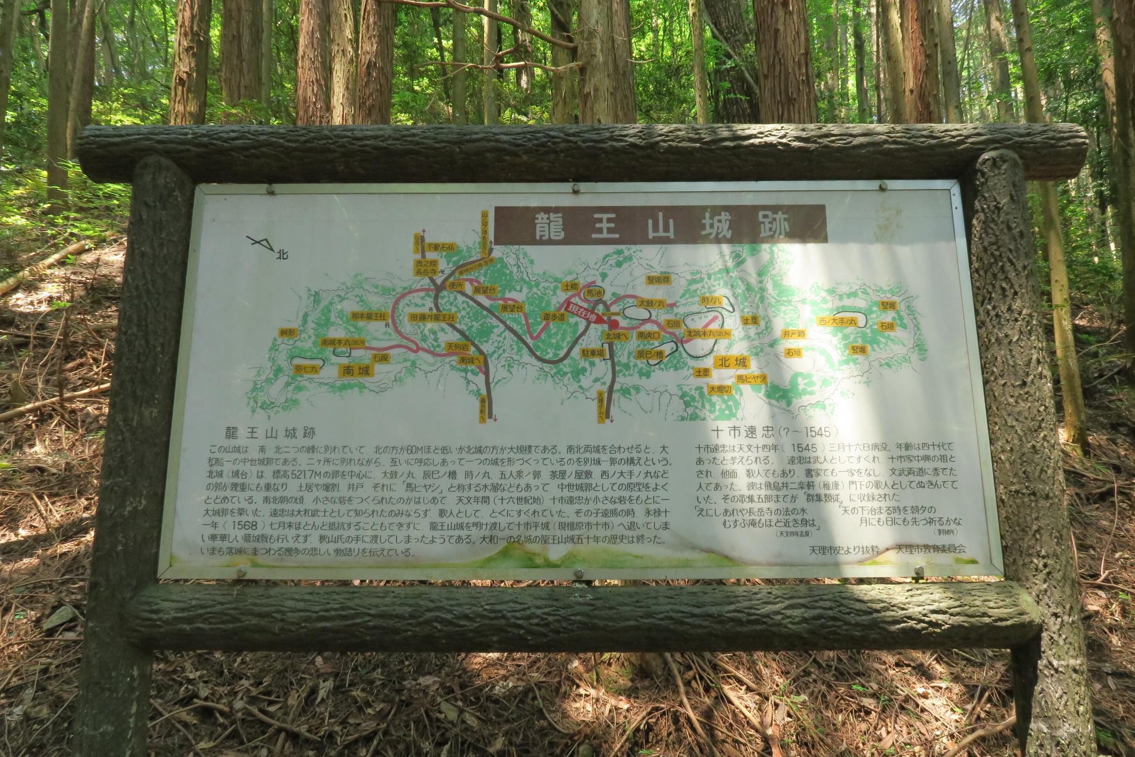 竜王山城の見取図。規模は南北1.2kmもある大きな城跡です。