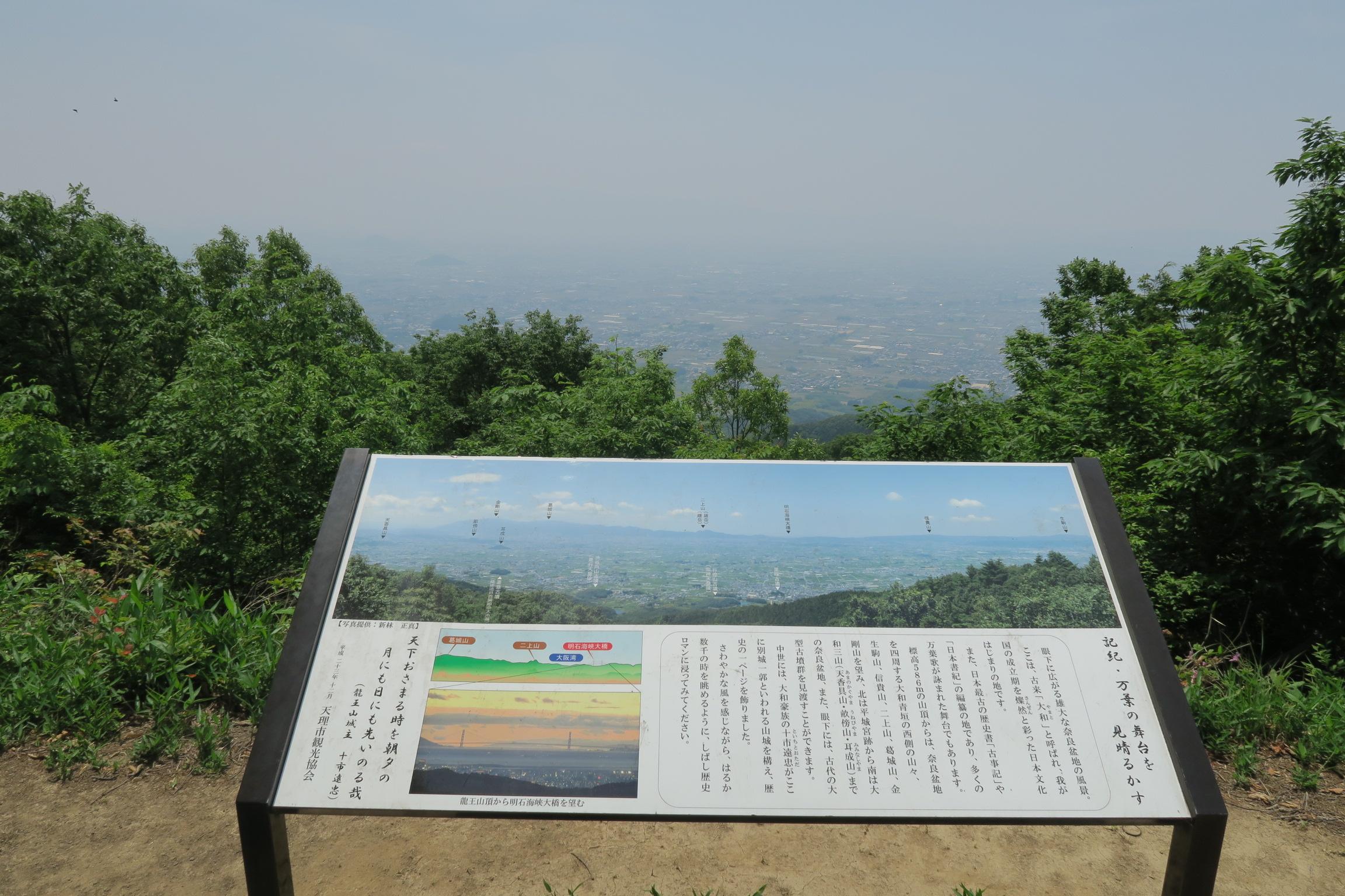 ガスがかかっていますが、大和三山はじめ金剛山、葛城山などが見える眺望の良い場所です。