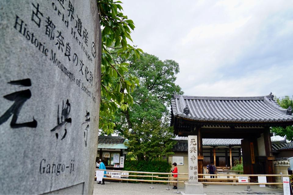 元興寺は奈良公園の春日大社や興福寺などと一緒に世界遺産に登録されています。