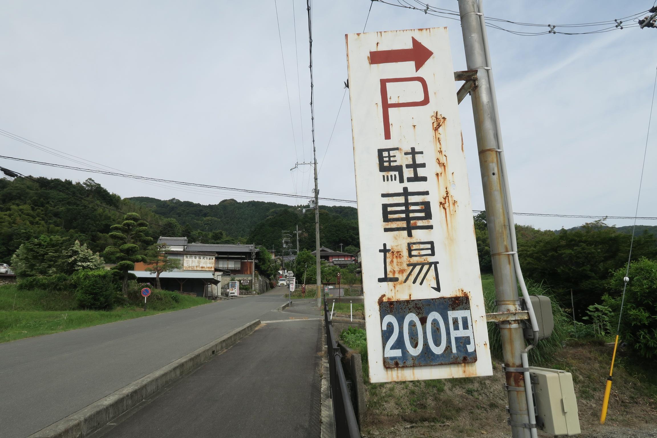 駐車場は時価。(笑) もう一つ手前は100円ですが、ピークシーズンは500円前後まで上がります。