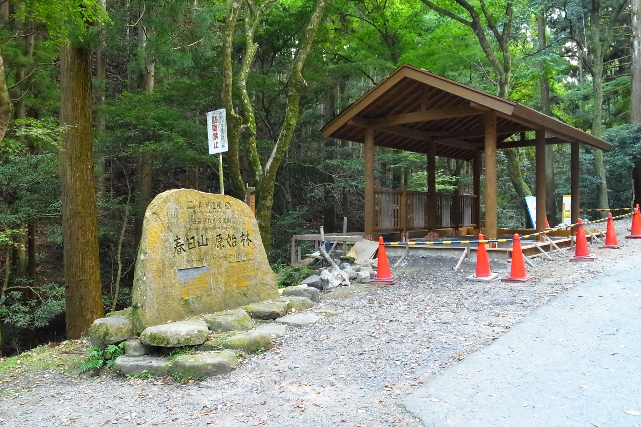 若草山手前にある春日山原始林の石碑。隣に休憩所を建ててました。緑に囲まれてゆっくりできそうですね。