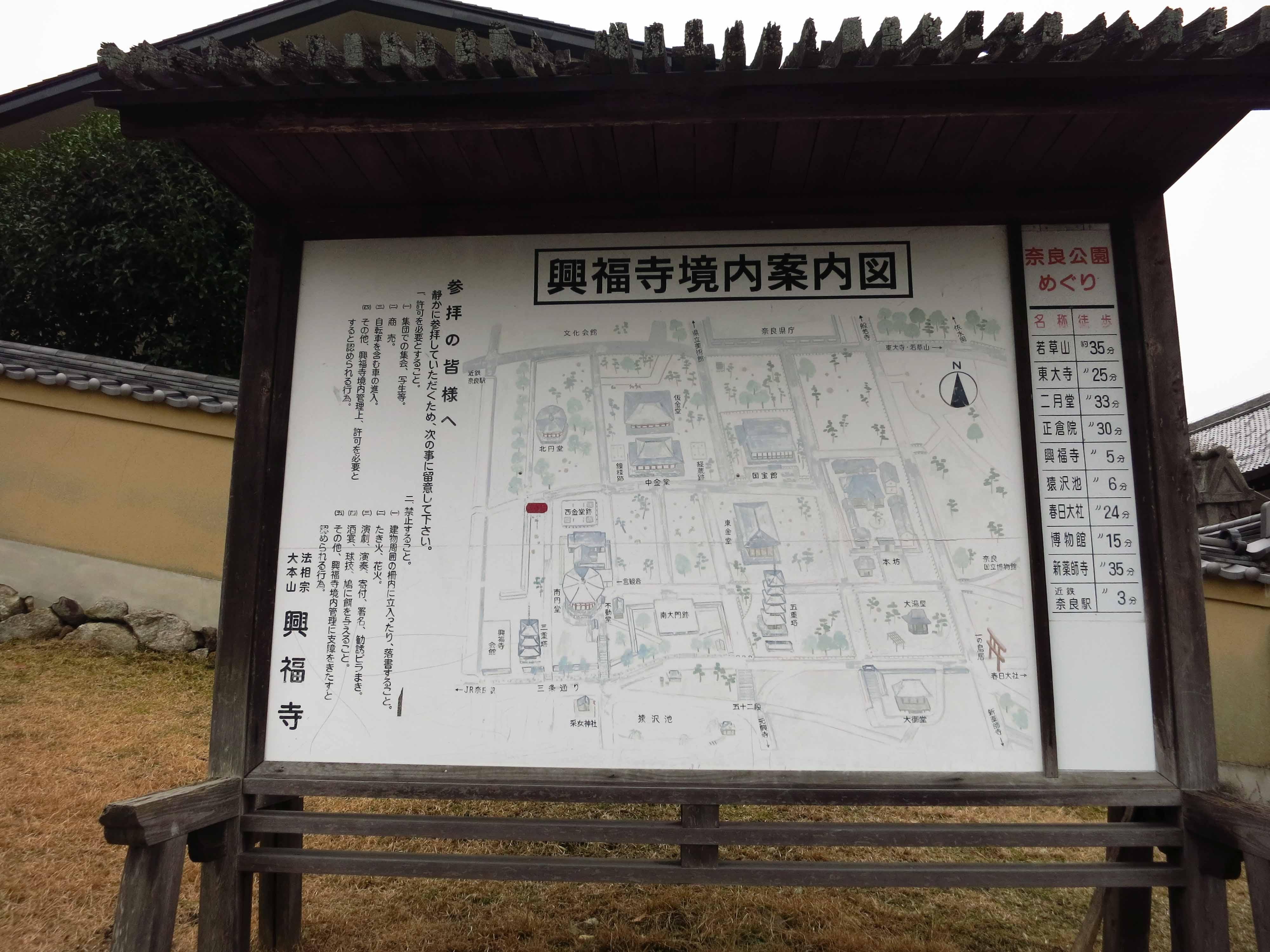 まずは興福寺境内を散策。