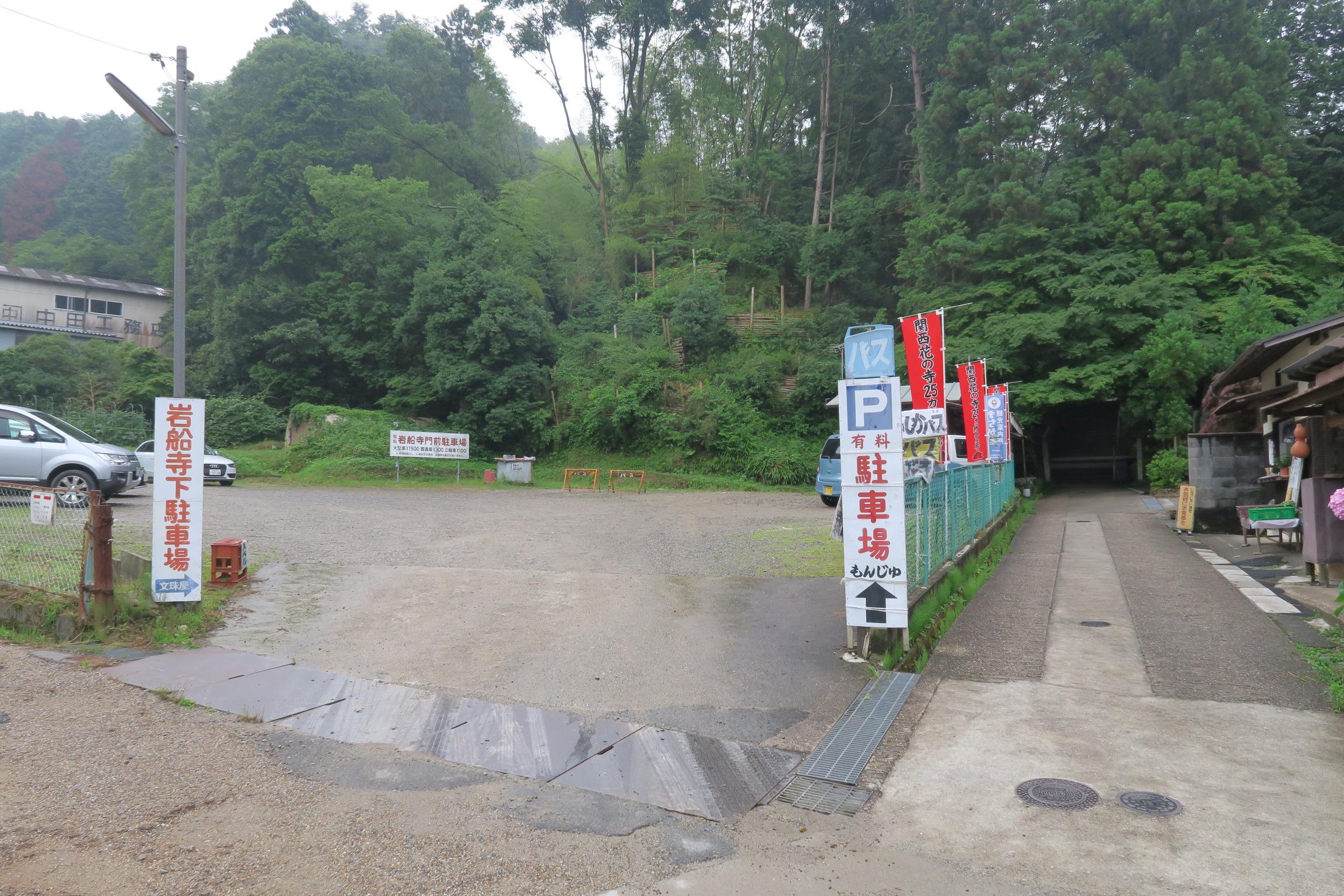 岩船寺横にある駐車場。雨も降っていたせいか、車も少なかったです。