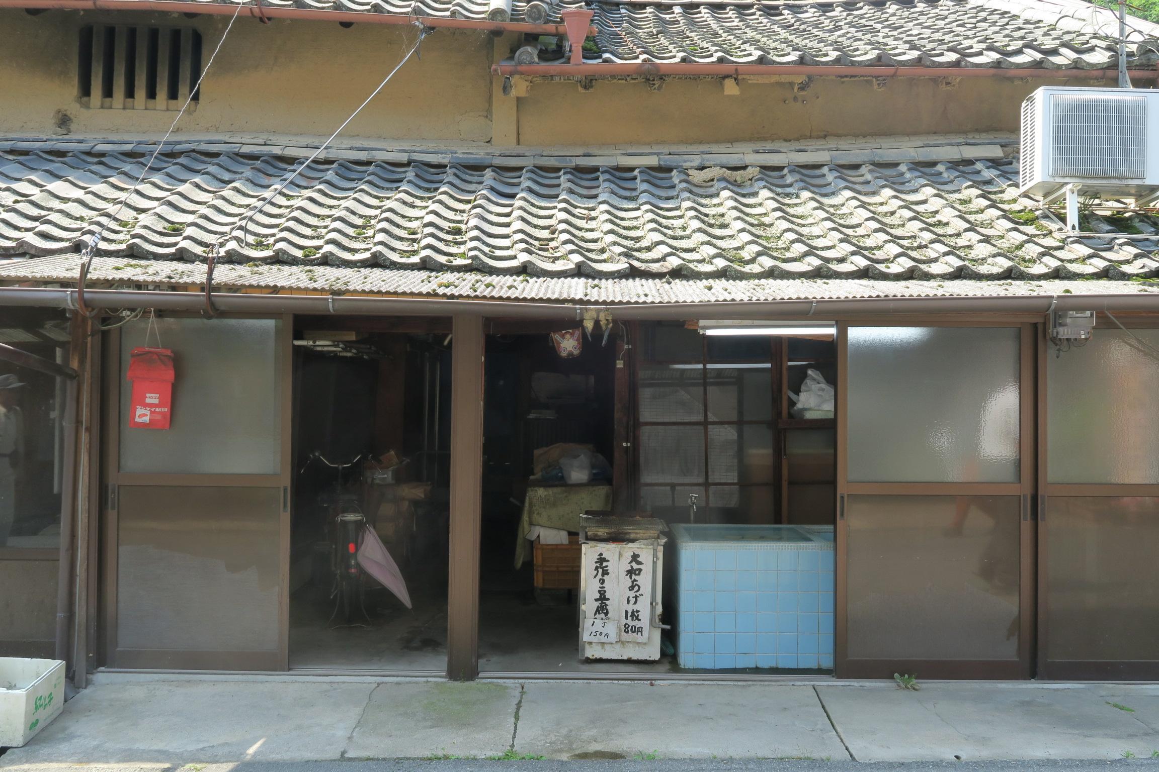 昔ながらの豆腐屋がありました。懐かしくて思わず写真を撮ってしまいました。