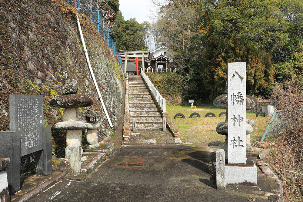 八幡神社。
