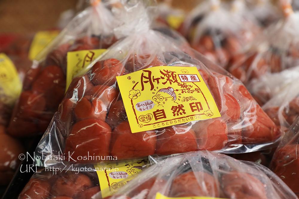月ヶ瀬のうめぼし。色々な野菜の漬け物をたくさん売られてました。お客さんが次から次と訪れます。
