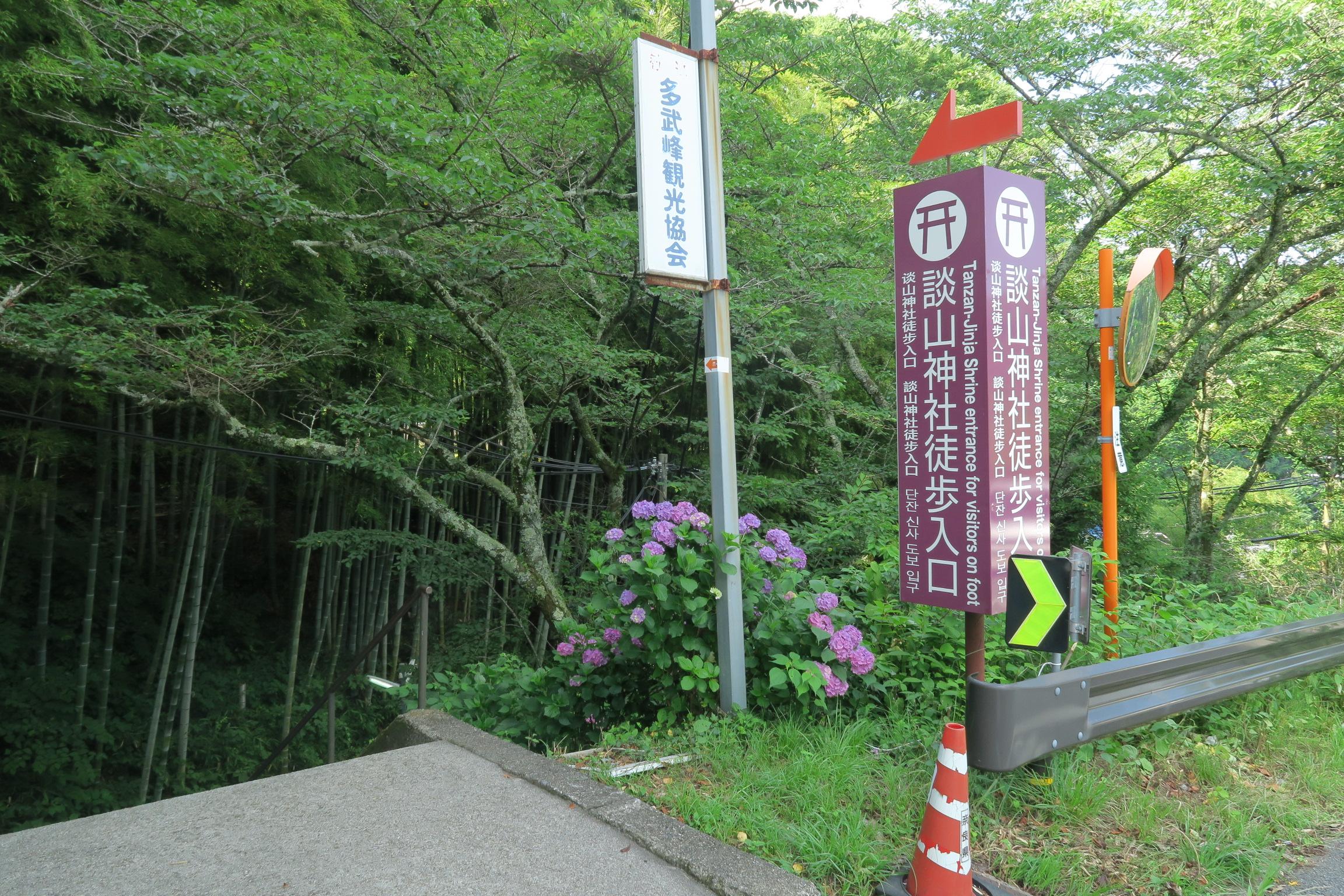 「談山神社徒歩入口」と大きな案内版が出ています。