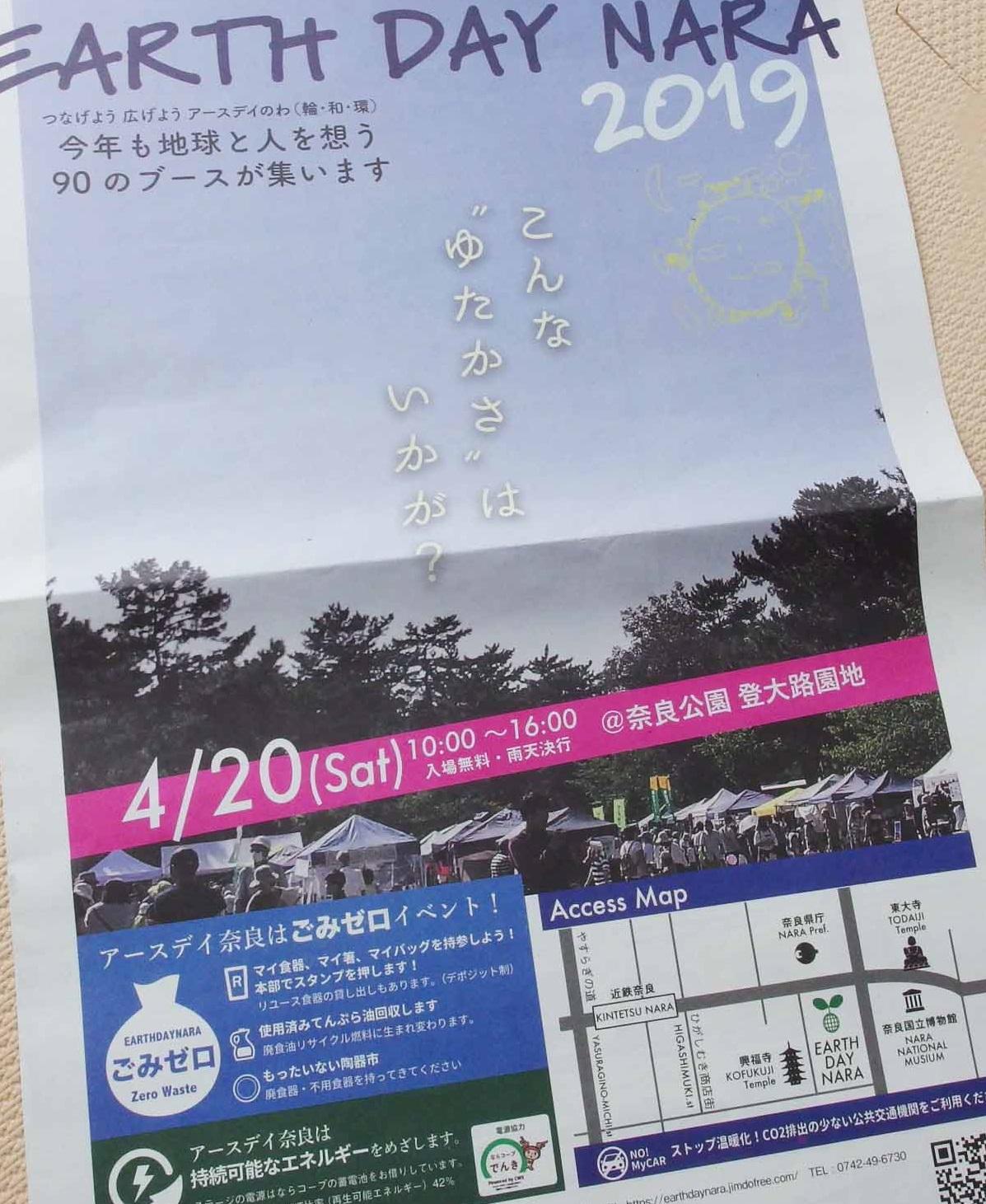 「アースデイ奈良2019」に行ってきました。