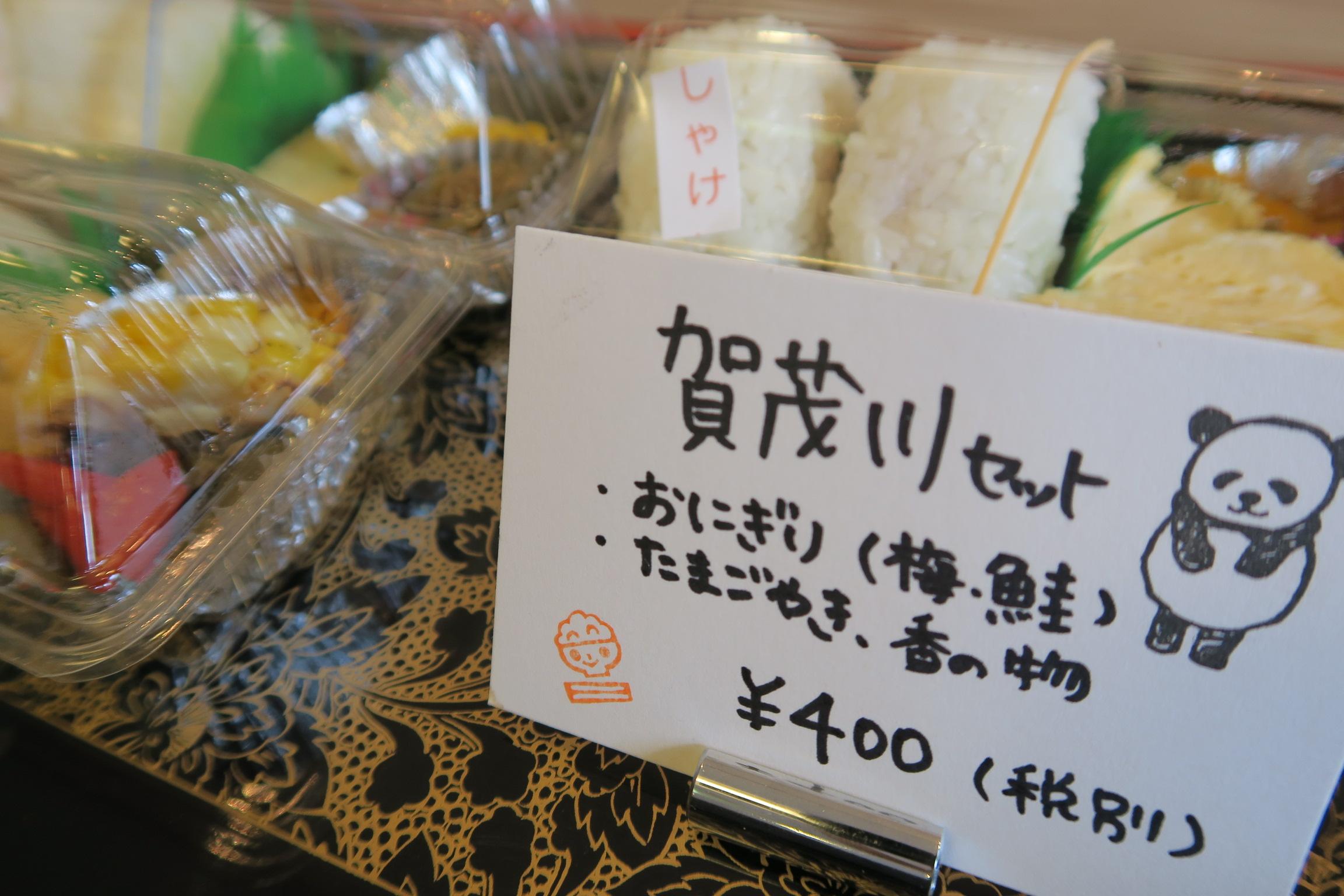 賀茂川セット400円!