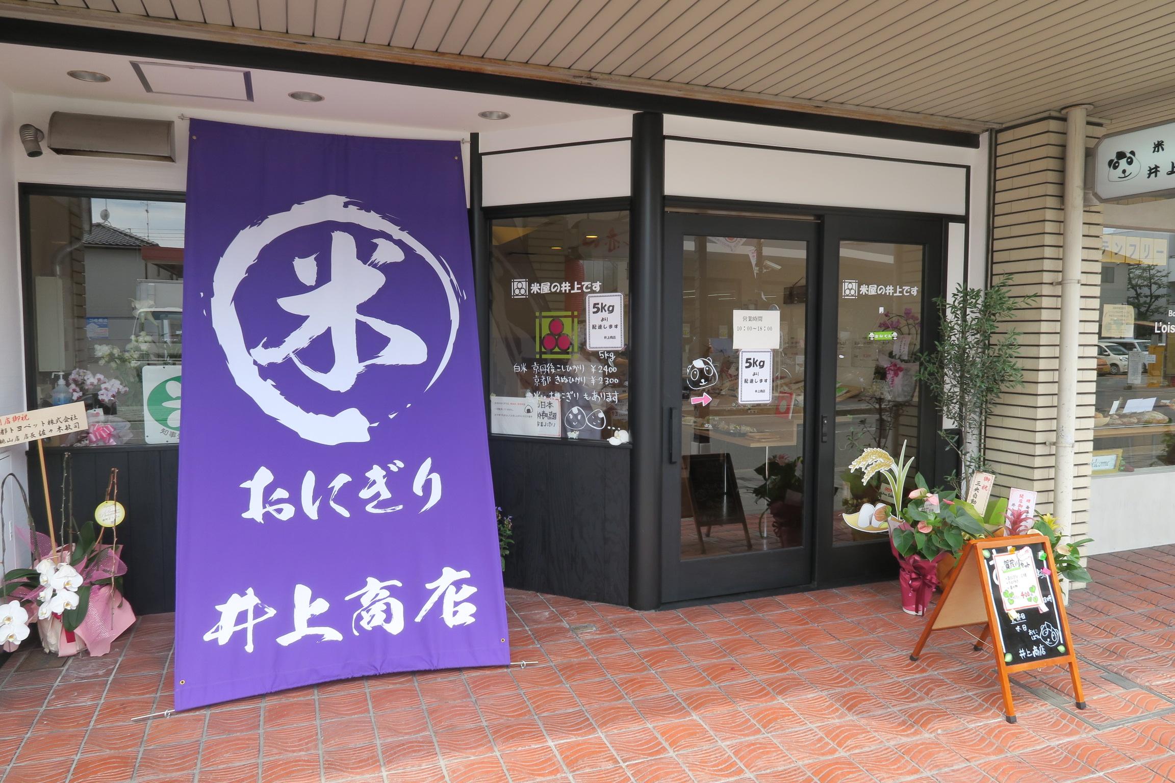 オープンしたばかりのお米屋さん。米屋が作るおにぎり弁当が売ってます!
