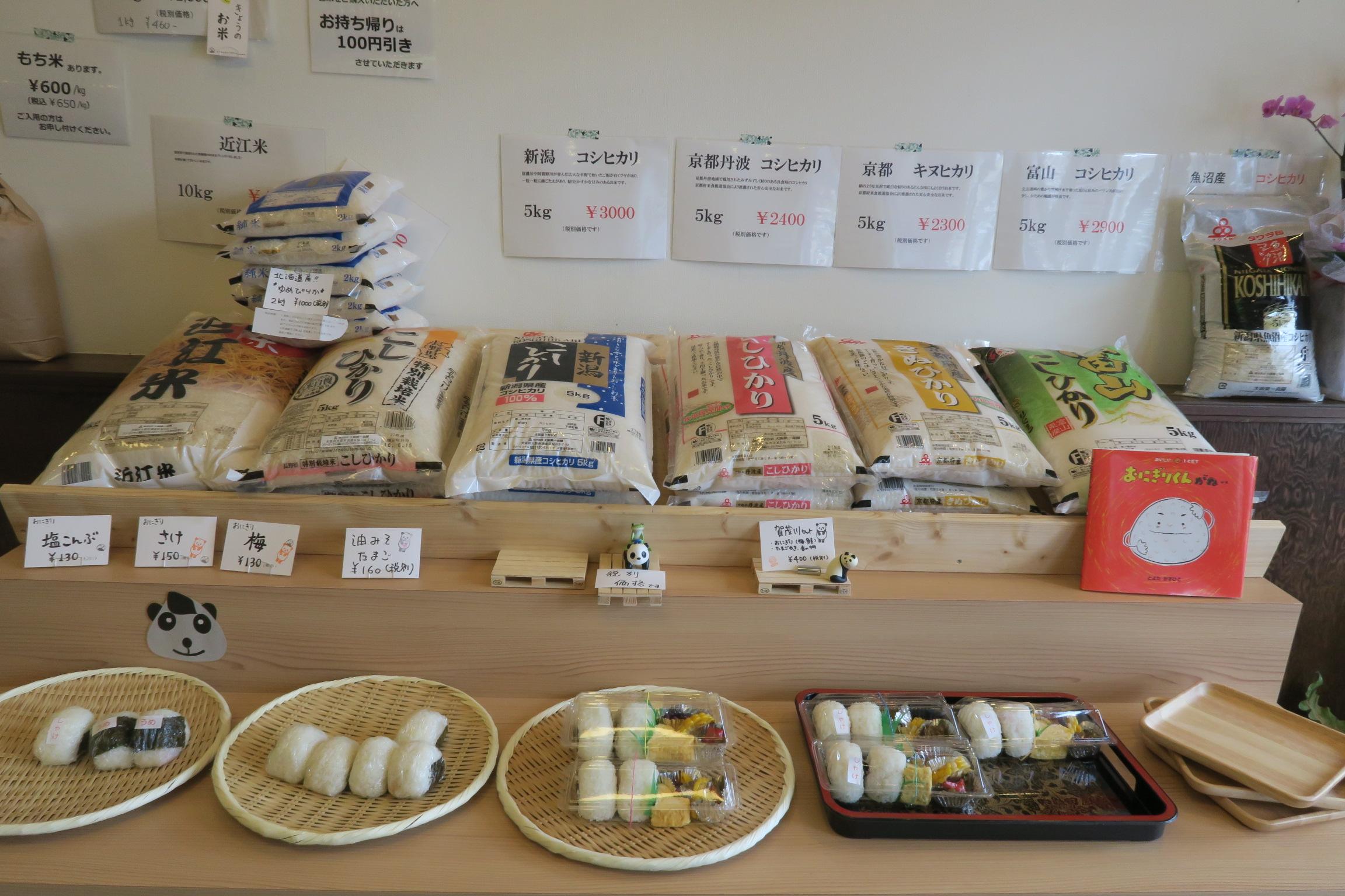 おにぎりは滋賀県近江米のみずかがみを使っているそうです。