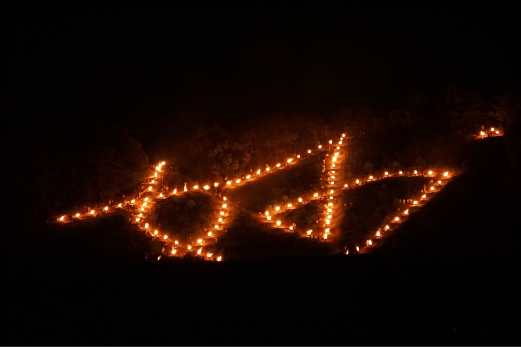 妙の字が目の前に。一気に火がつくんですね。大迫力でした。