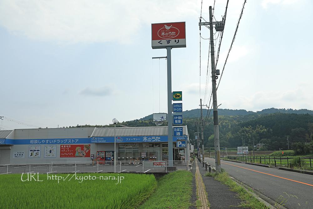 加茂駅東口から歩いて5分の所にはドラッグストア「木のうた」。
