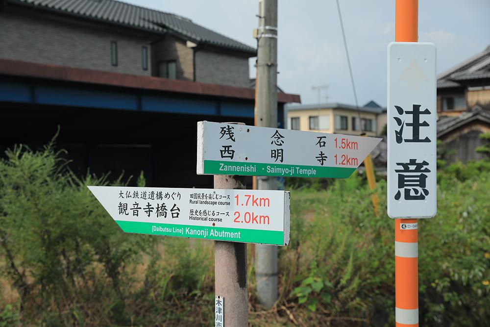 大仏鉄道遺構目口の道案内。「ん?!」残念石っていうのがありますね。行ってみましょう。