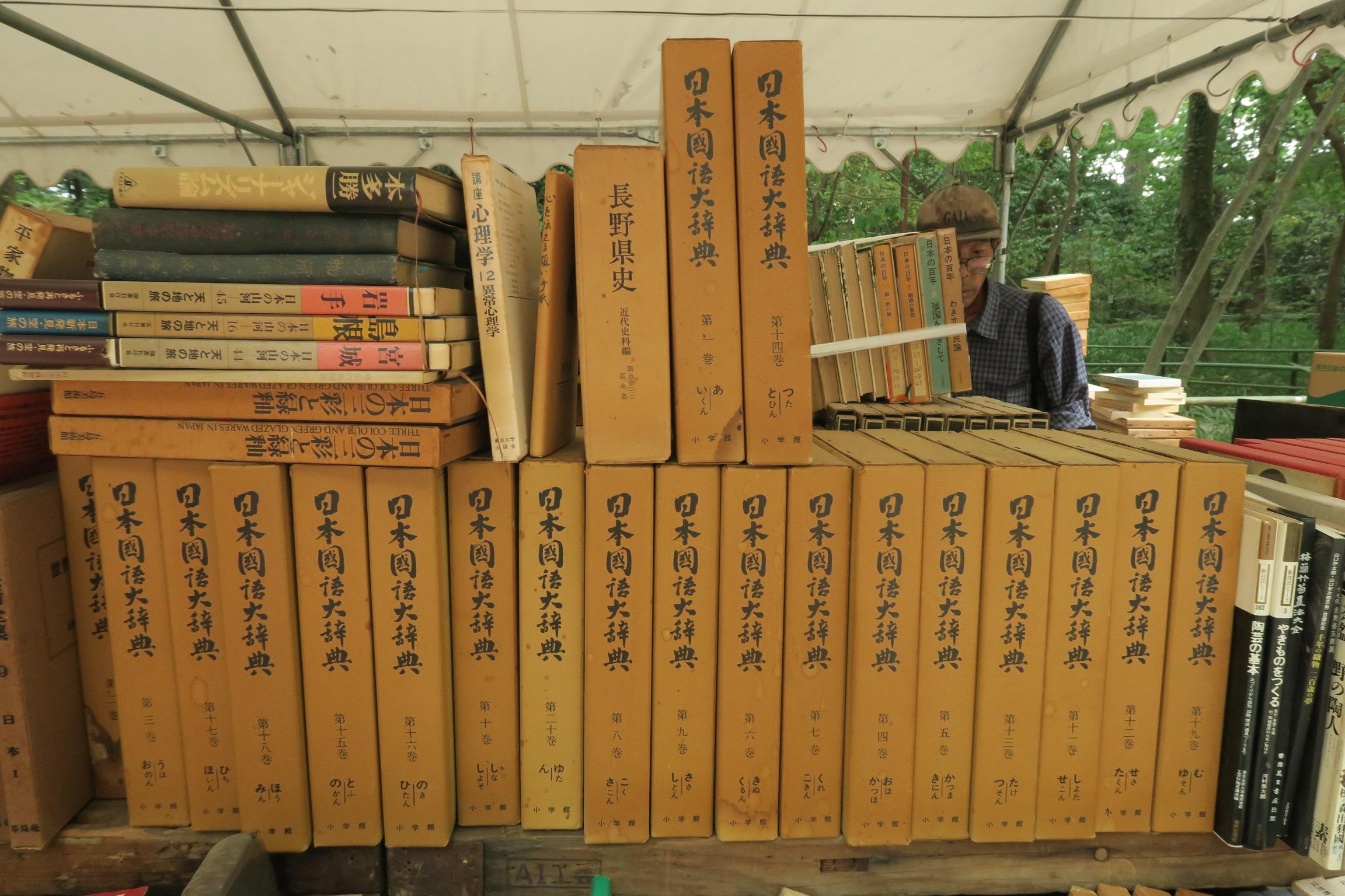 日本国語大辞典全20巻。辞書作りは苦労の多い出版社の仕事の一つ。現代のものと比較してみてはいかが?