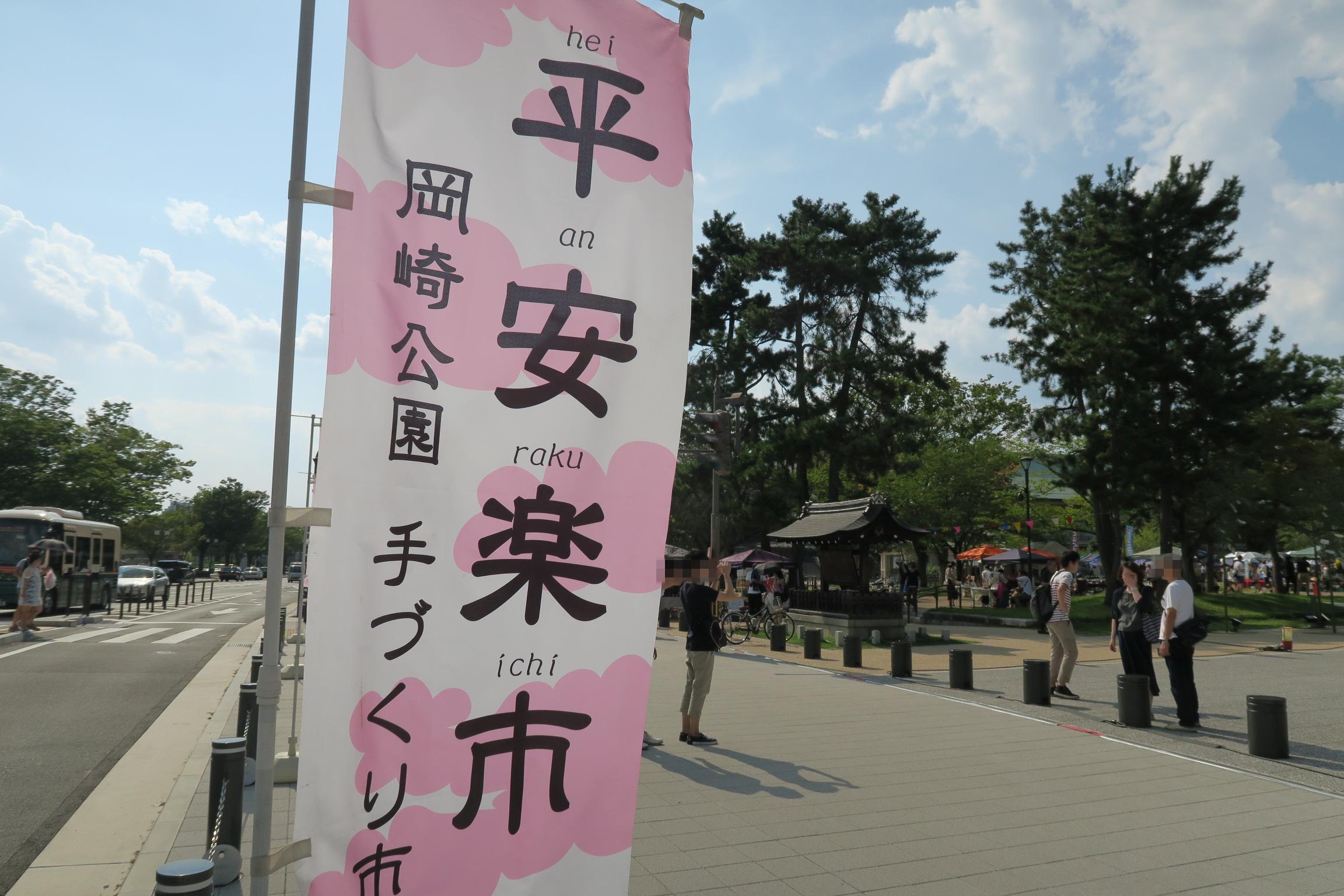 帰りがけに、たまたま近くの岡崎公園でやっていた、手作り市に寄ってみました。