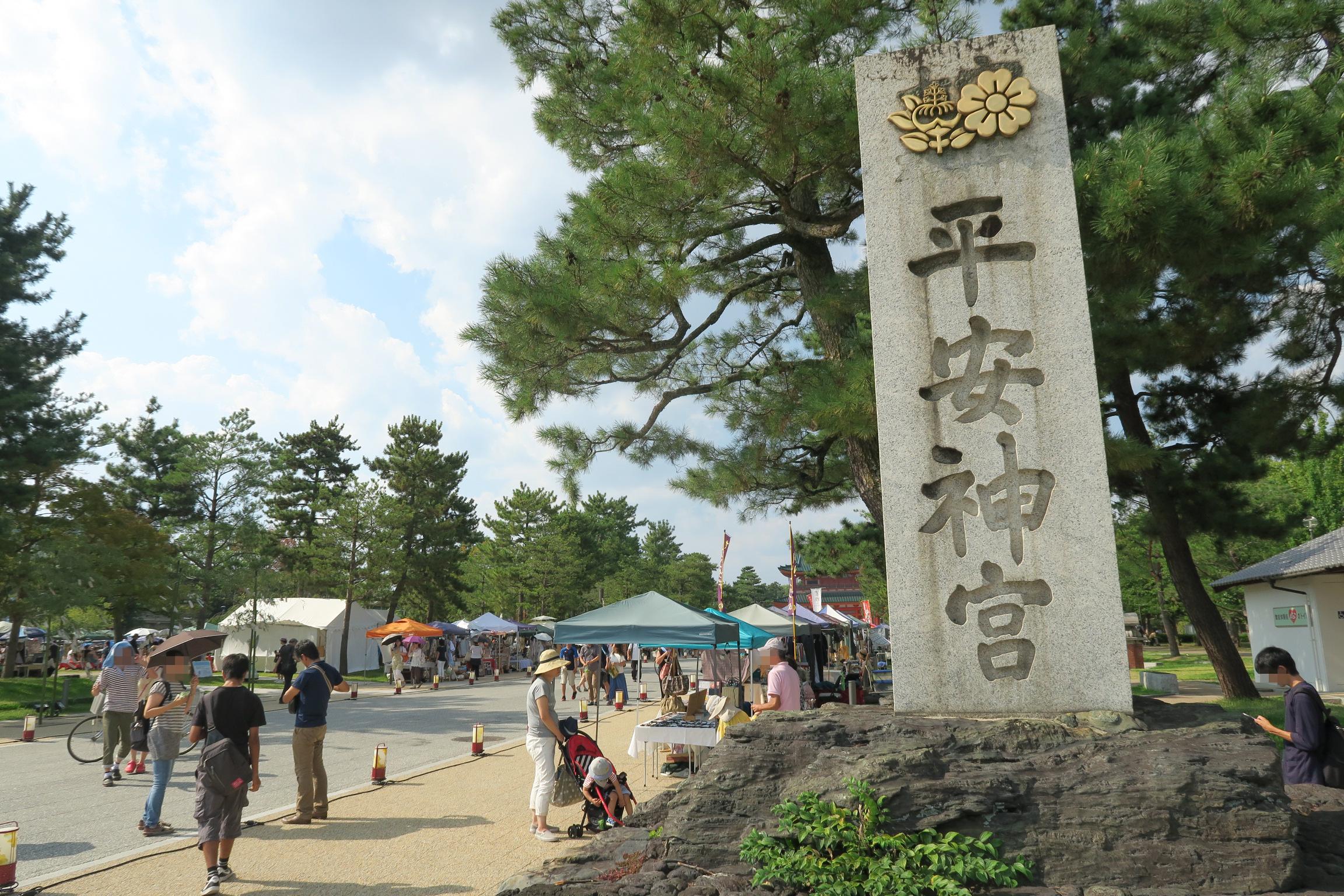 開催場所は、平安神宮の入り口につながる道の脇でした。