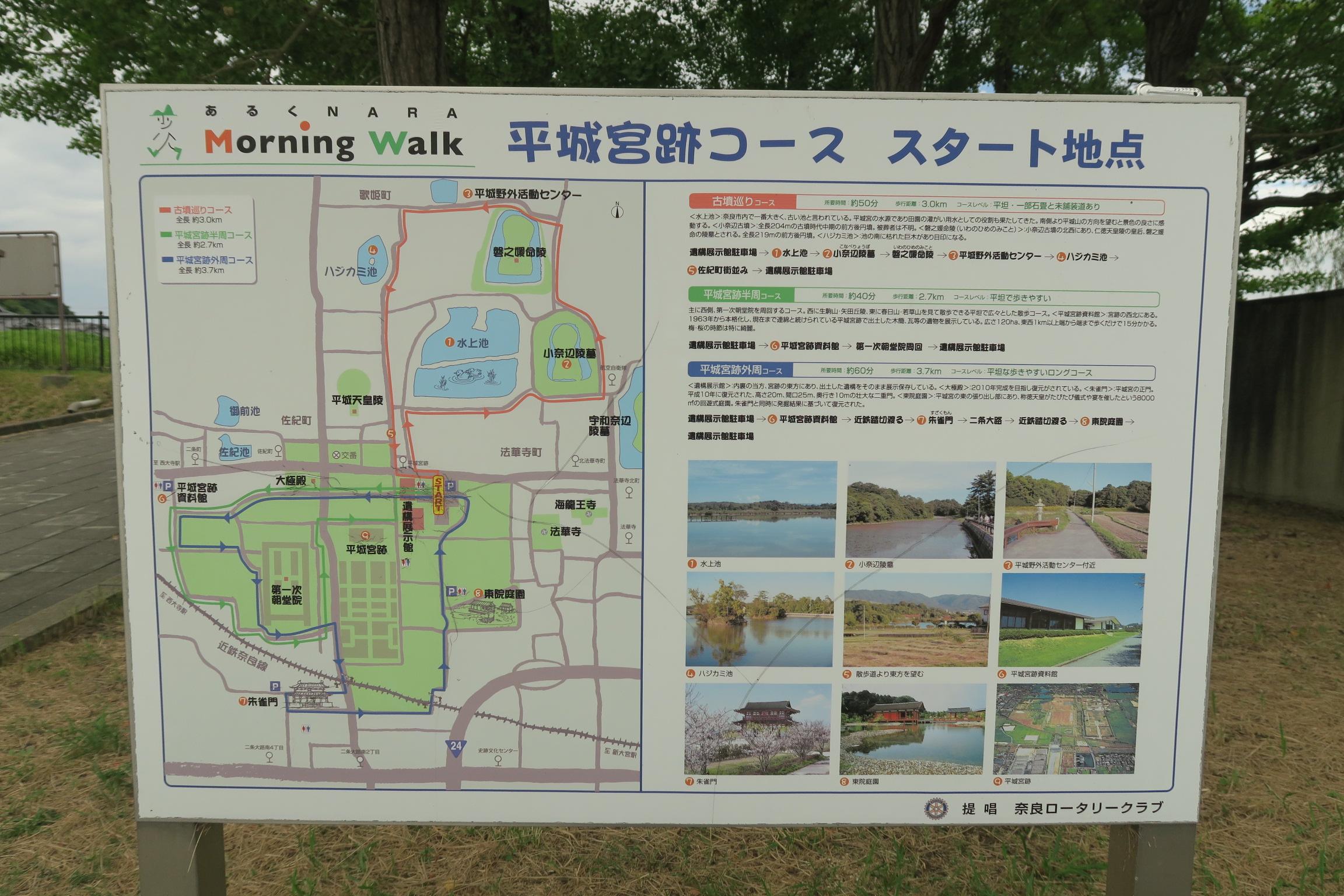 トイレ横の看板にお散歩コースの案内がありました。古墳、平城宮跡コースなどの3つ。