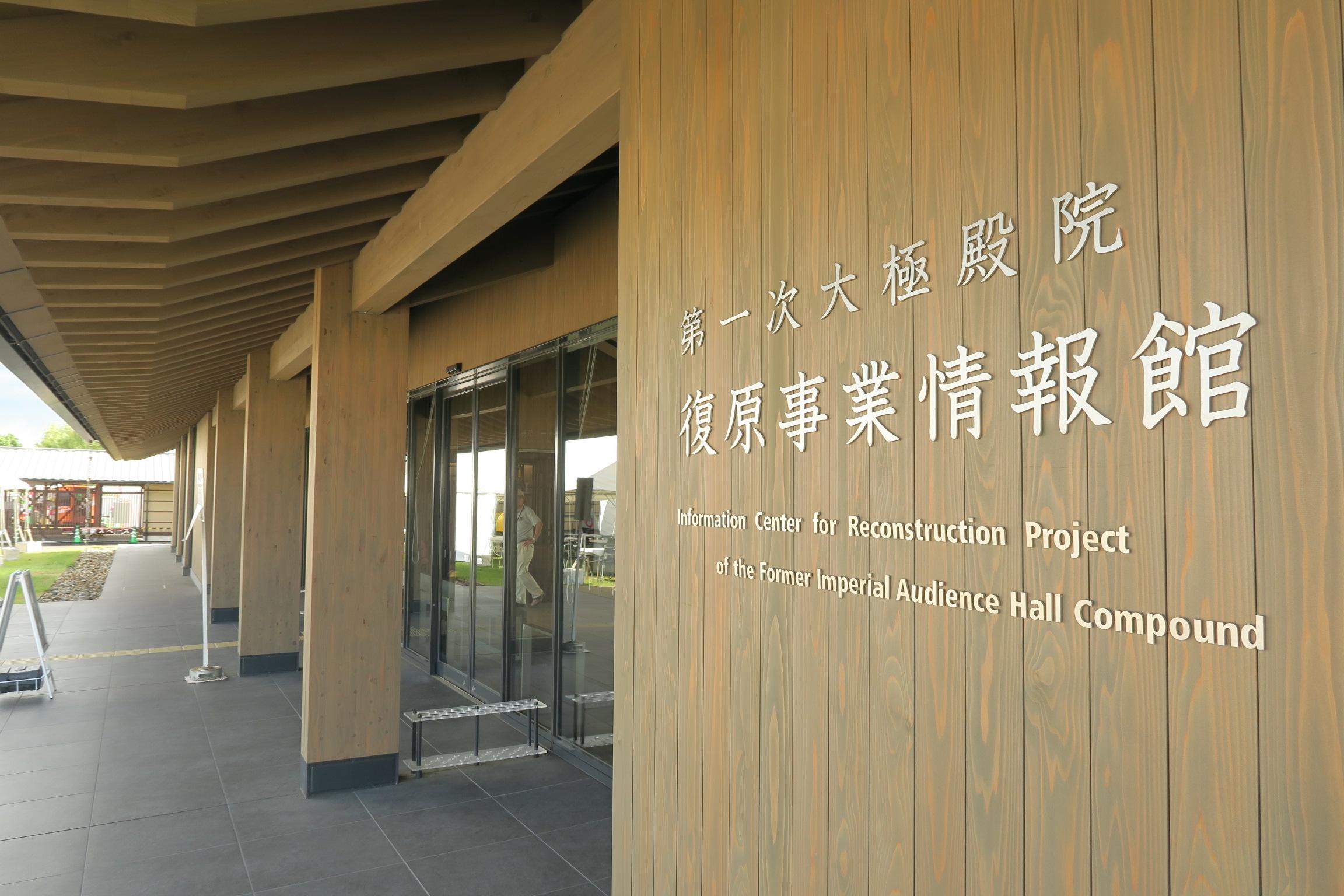 第一次大極殿院 復原事業情報館。平城宮跡の歴史、今後の復原工事のお話をしてくれます。