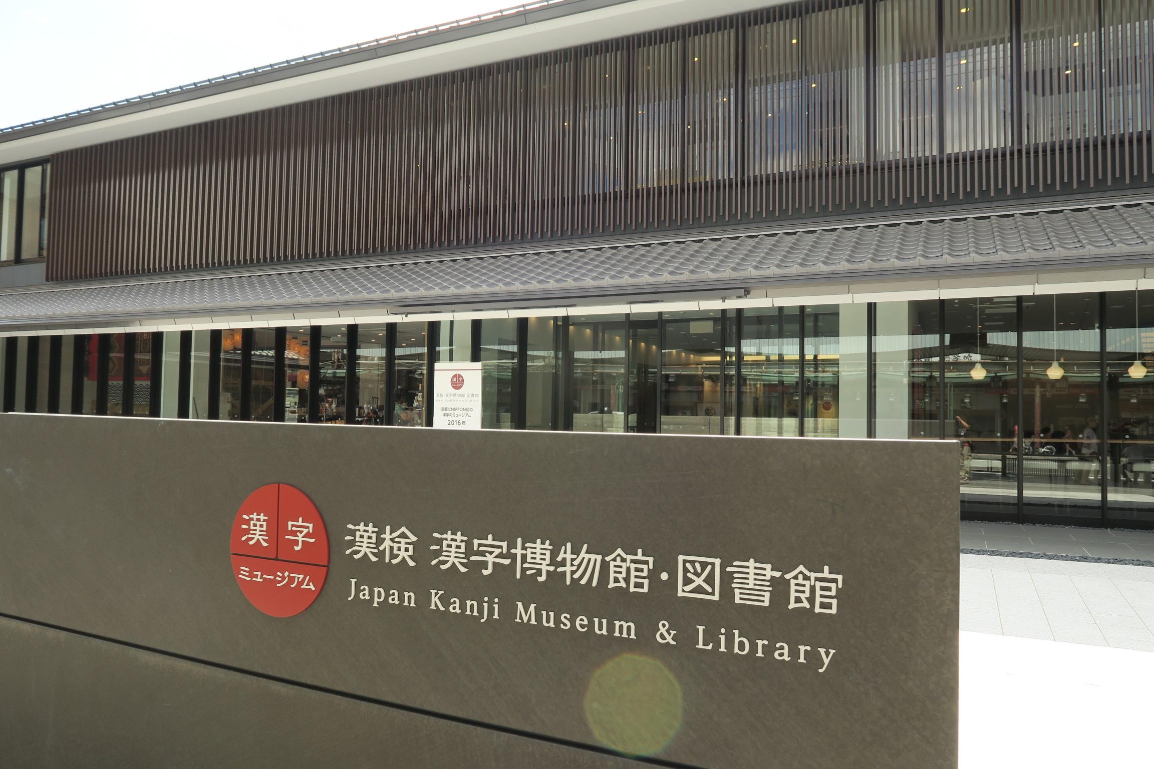日本初の「漢字ミュージアム」。