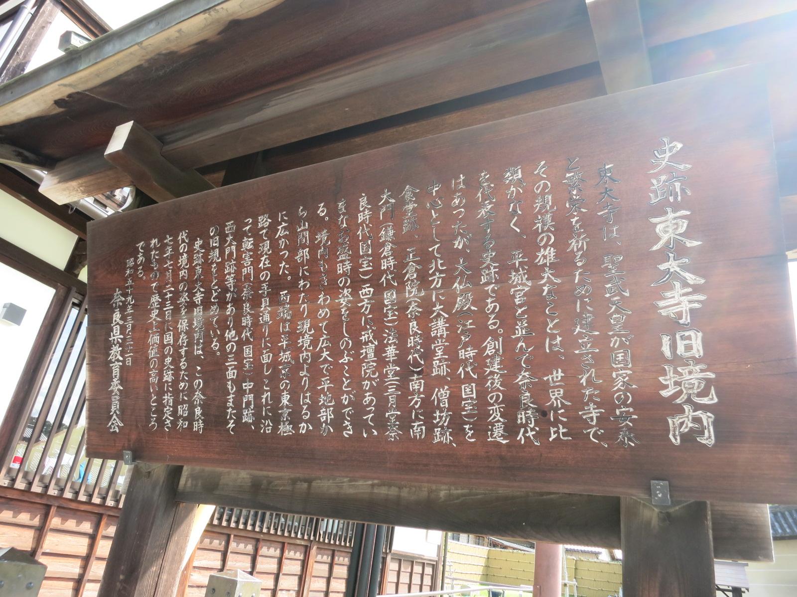 東大寺旧境内の説明文が見えます。