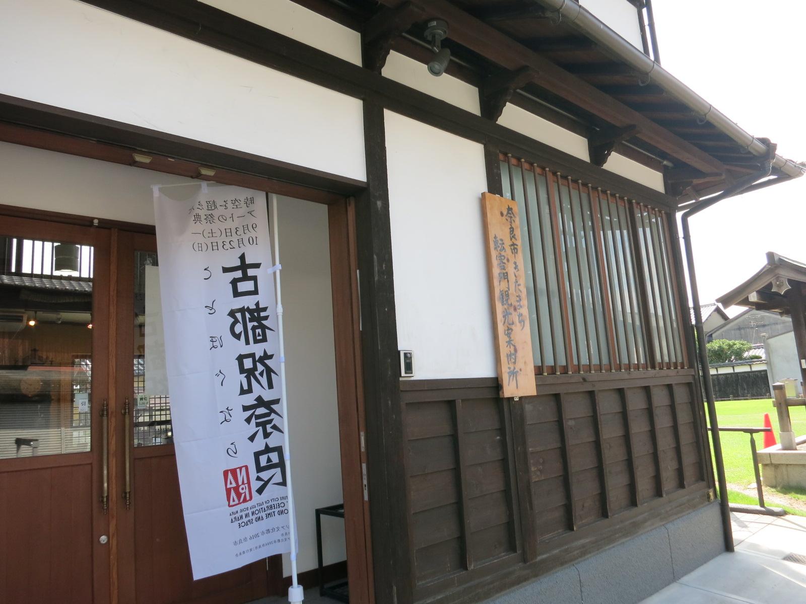 隣には奈良市きたまち転害門観光案内所があります。昭和初期の銀行建物を保存改修したそうです。