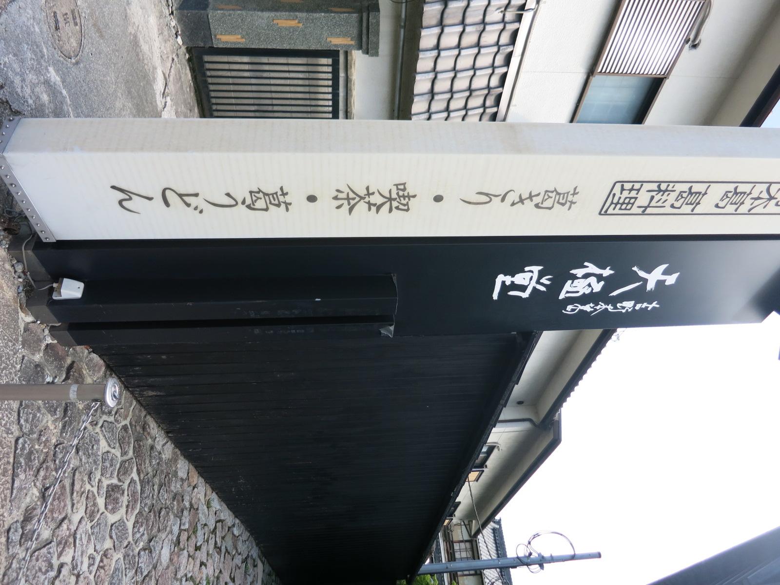 吉野本葛の老舗、天極堂が左手に見えてきます。