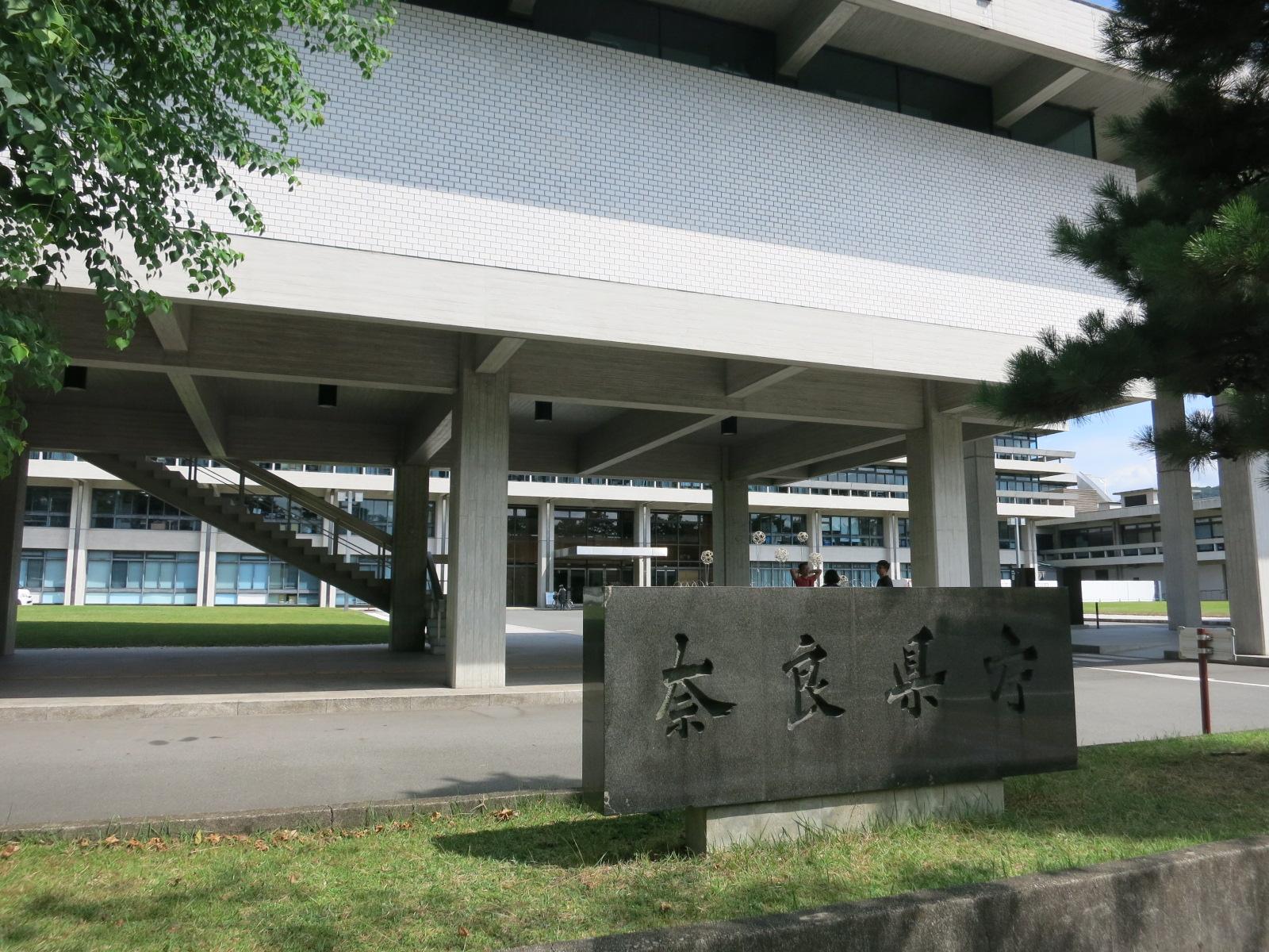 国道369号線をそのまま右に曲がると、奈良県庁があります。