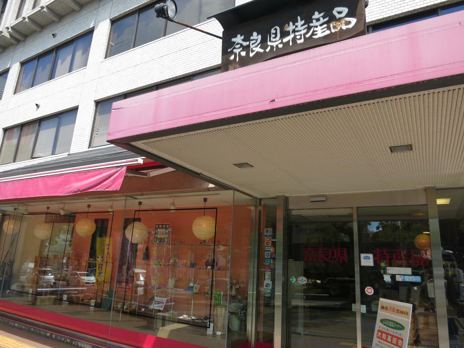 「きてみてならSHOP」では、奈良県特産品が買えます。店内を見て回るだけでも楽しめました。