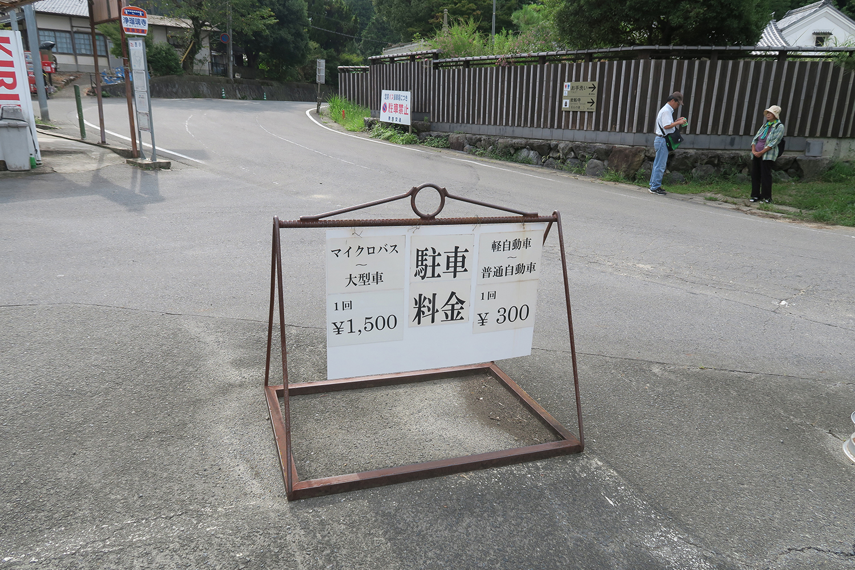 浄瑠璃寺前の駐車場。普通車は1回300円です。