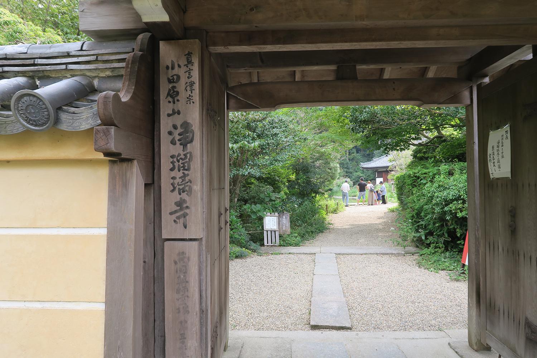 浄瑠璃寺。