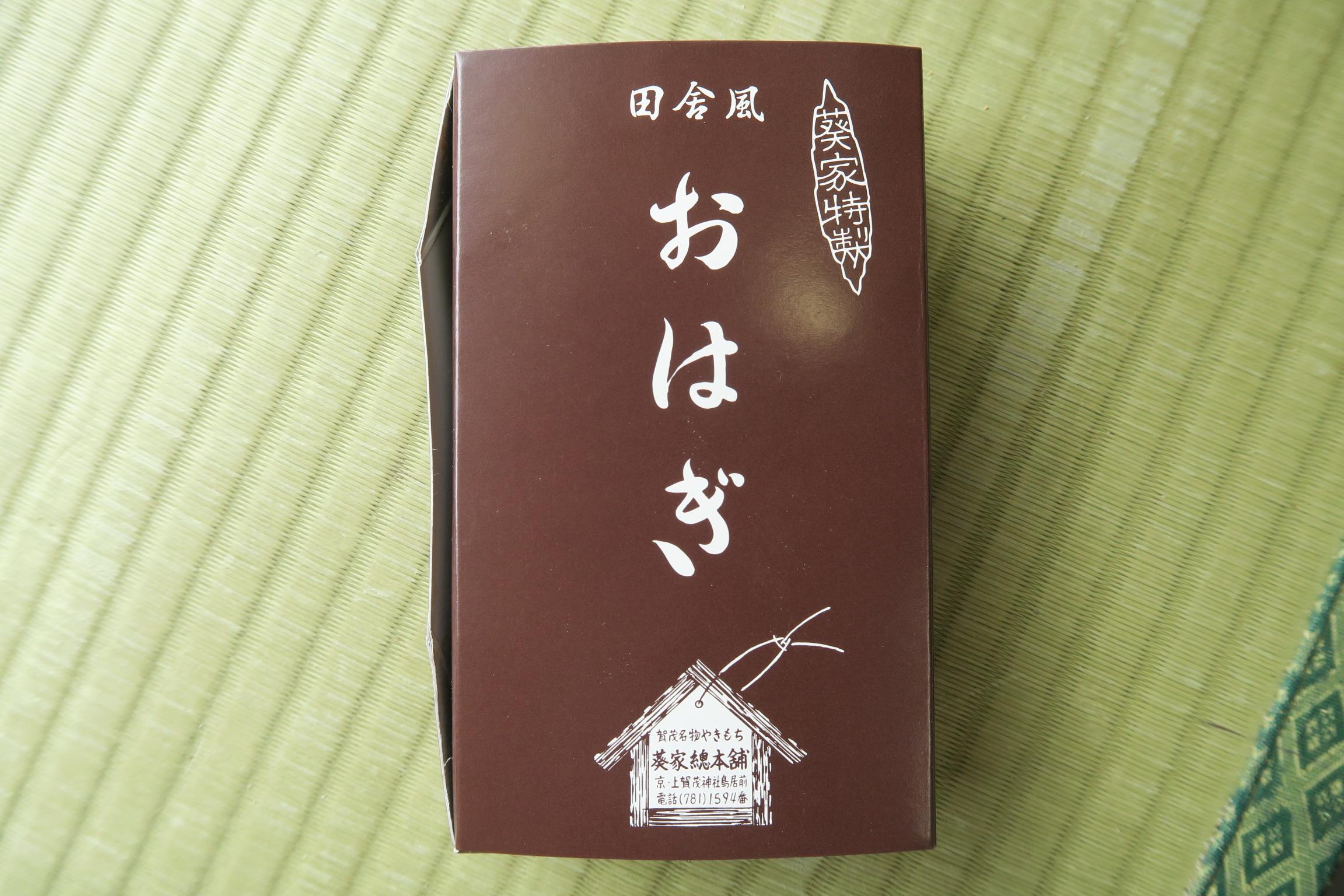 上賀茂神社を出たところにある「葵家総本舗」に売っていたおはぎを食べてみました。やきもちが有名なお店。