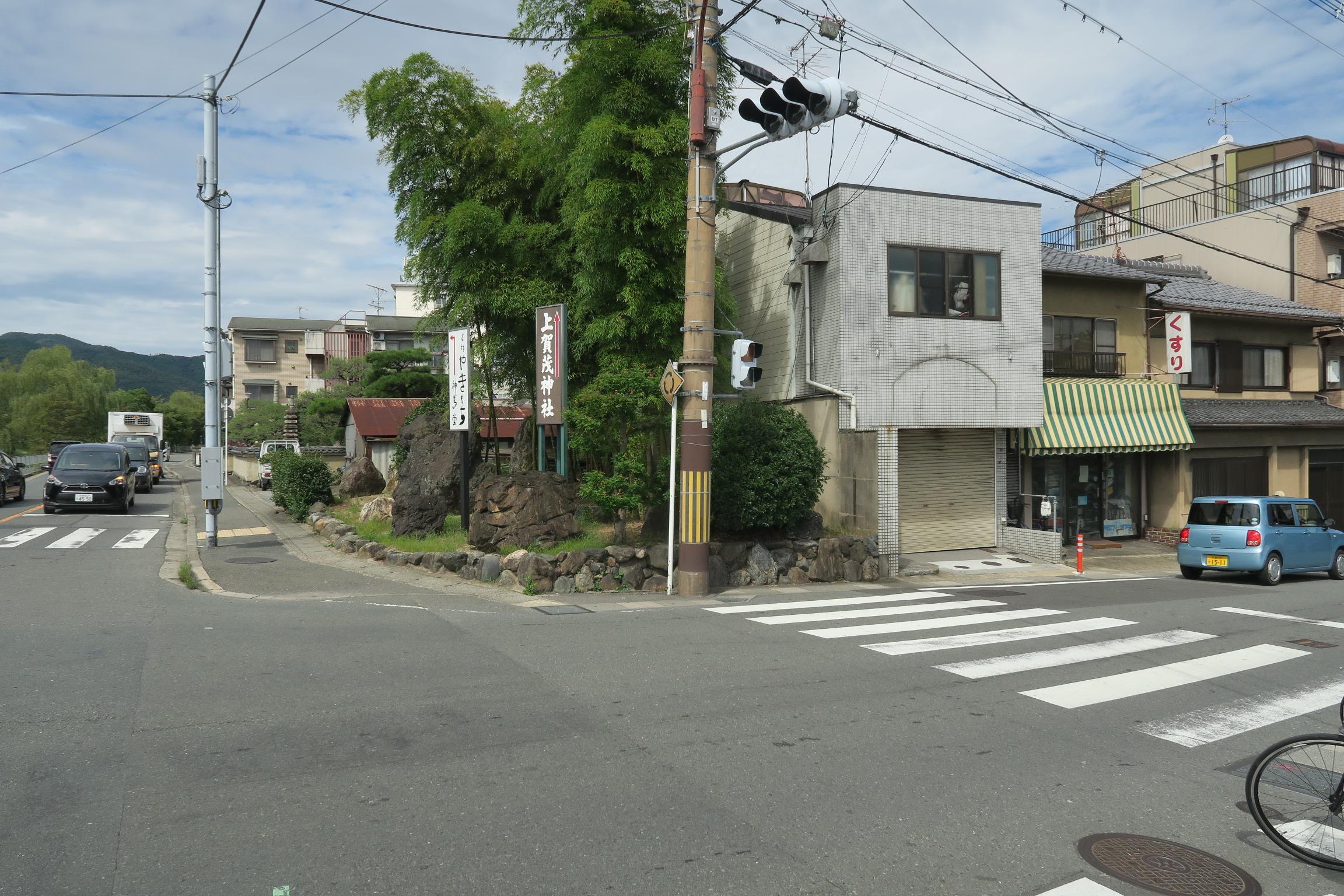 いくつかの橋を通り越して、御薗橋西詰という橋の東側奥に上賀茂神社があります。