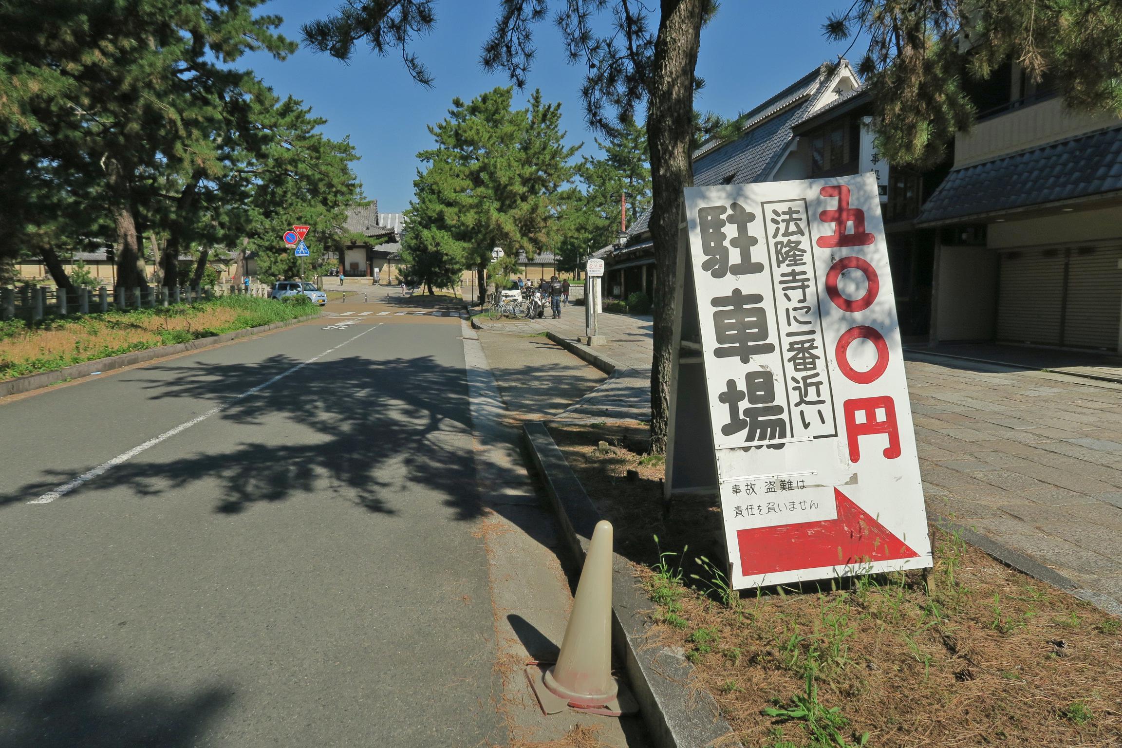 法隆寺に一番近い所で1日500円の駐車場。左手奥が法隆寺南大門です。