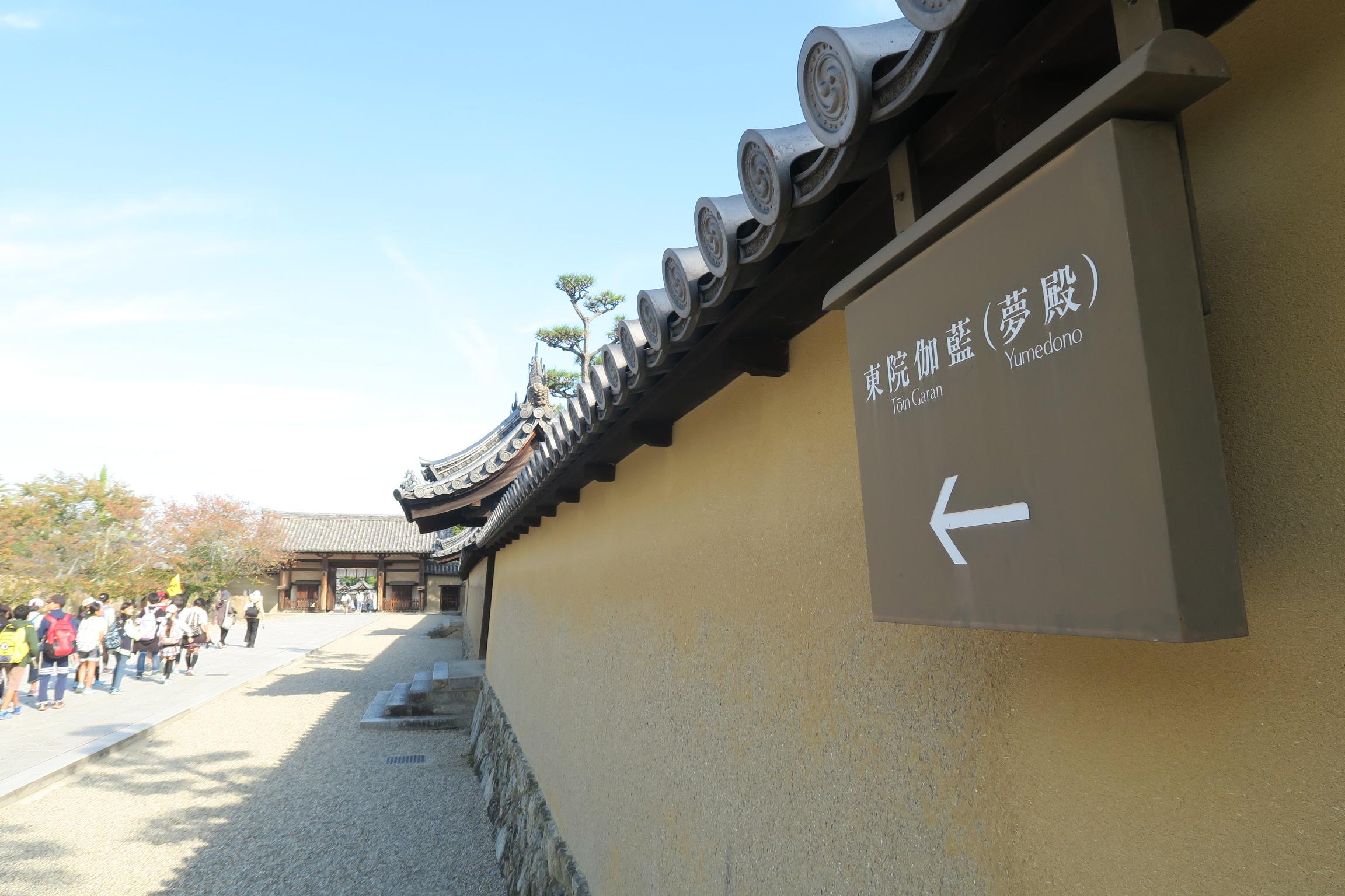 途中お昼休憩をして、東院伽藍(夢殿)に向かいます。