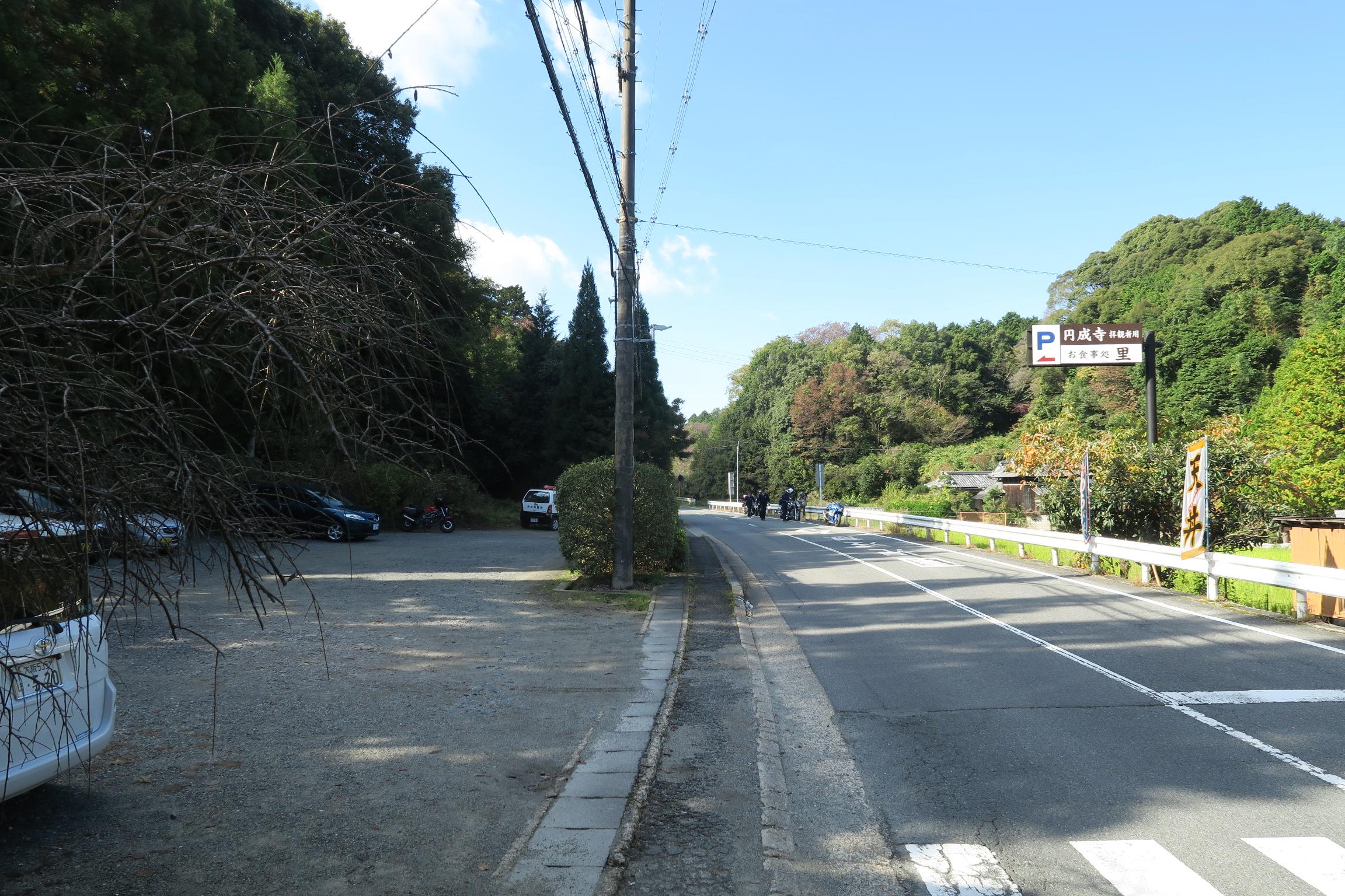 円成寺の駐車場。車10台停められます。