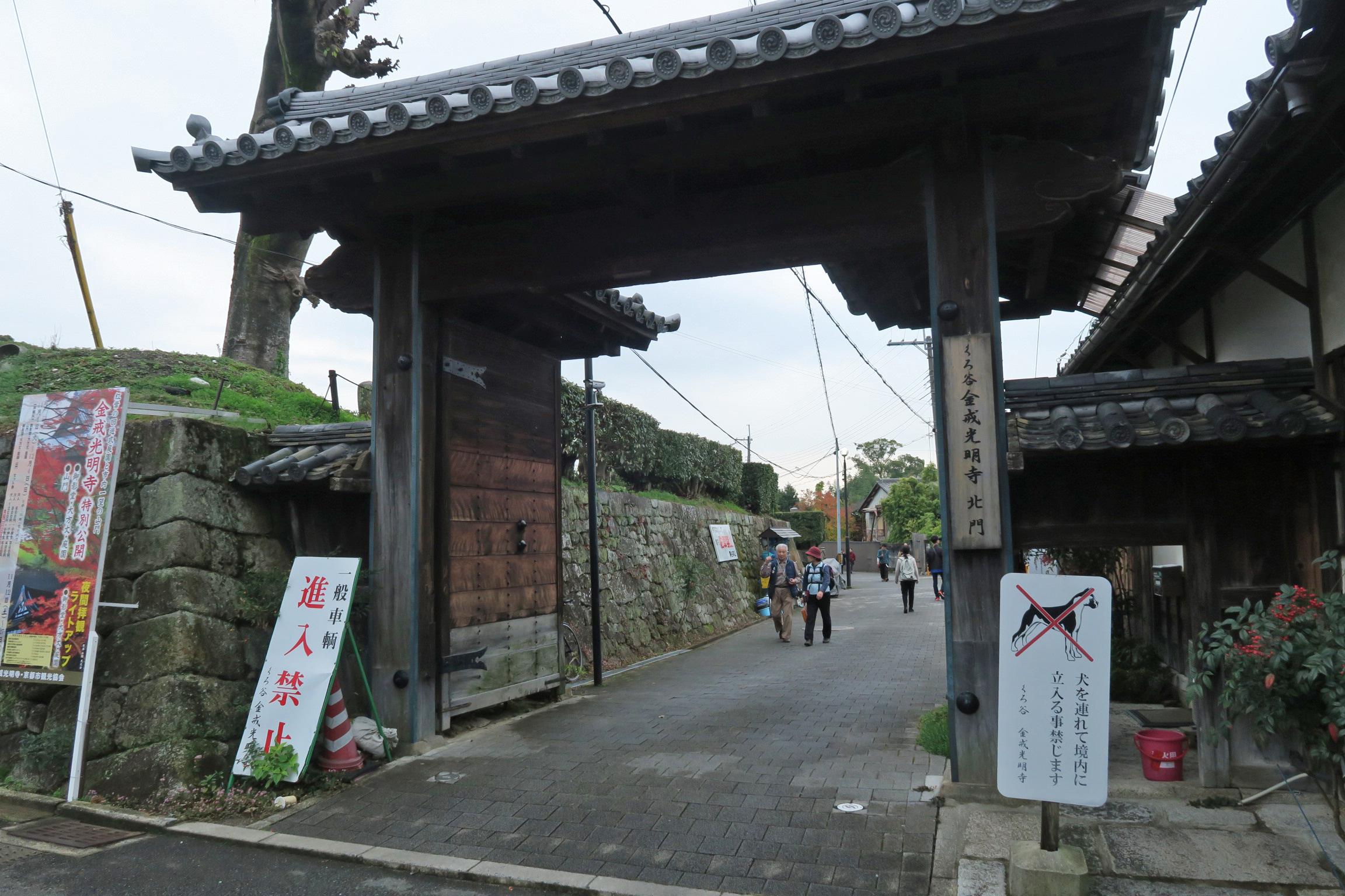 金戒光明寺の北門を通って帰ります。