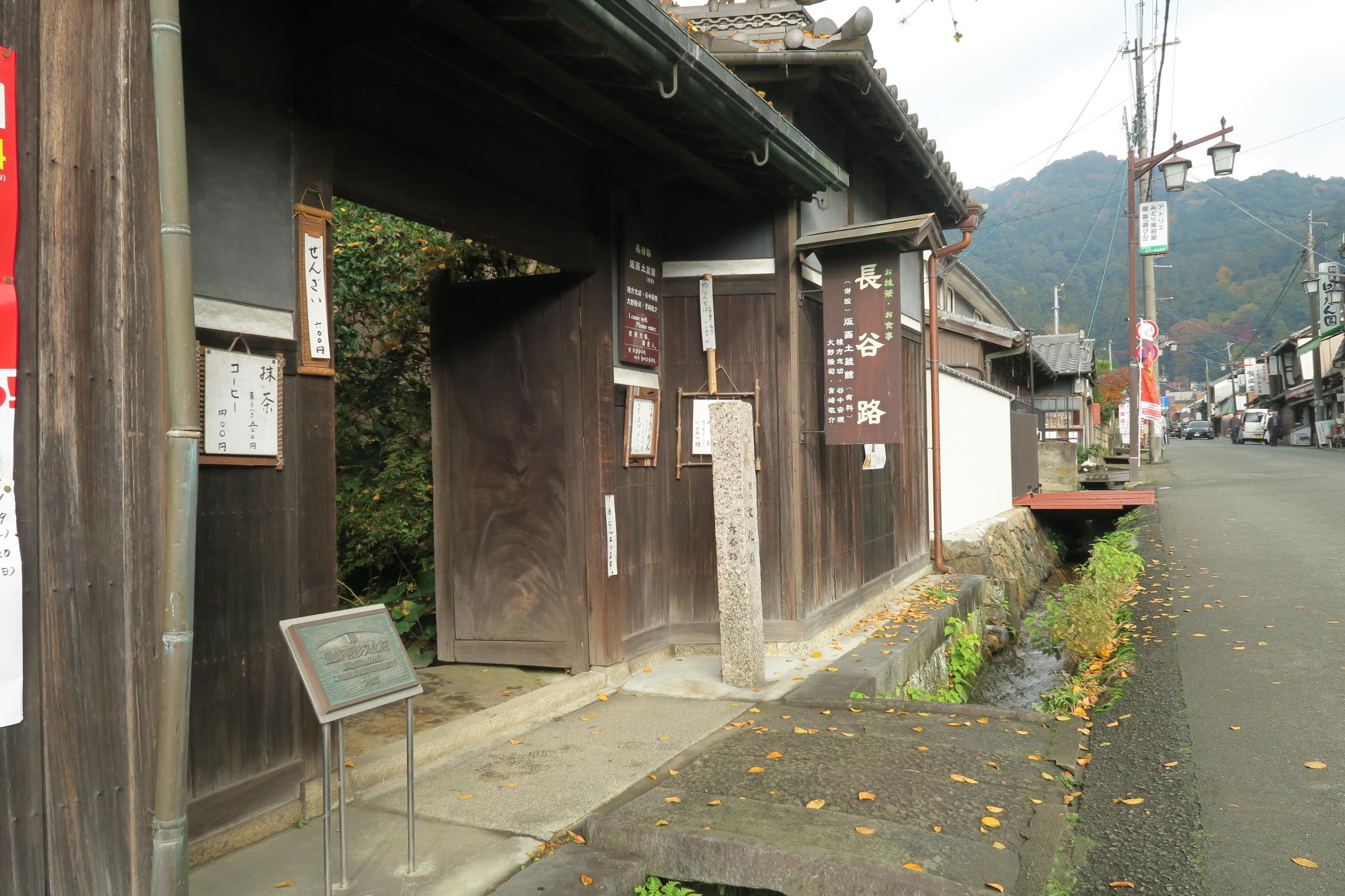 長谷寺へ向かう途中のお抹茶・お食事処。趣きのある門なので、入ってみたかったですね。