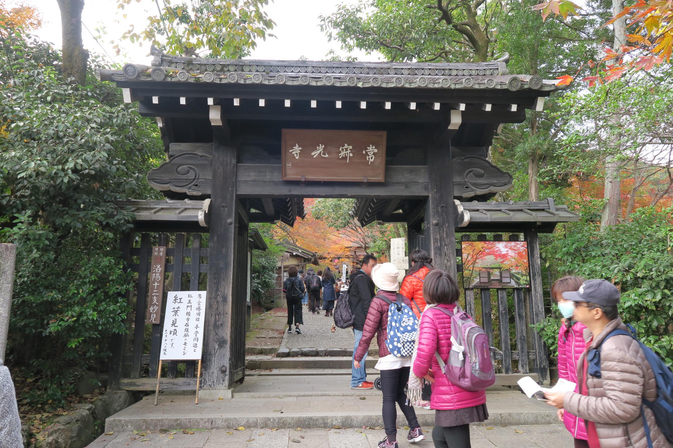 常寂光寺の山門。