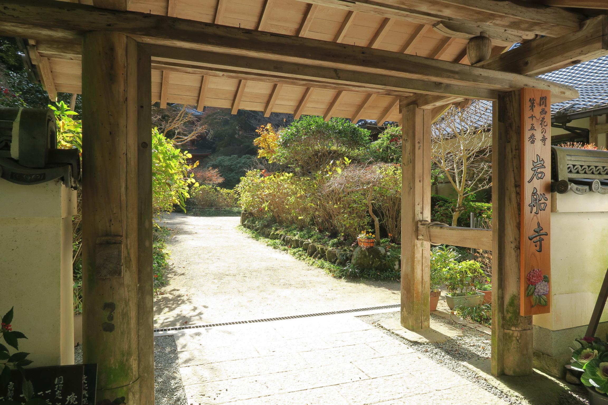 木津川市にある岩船寺。