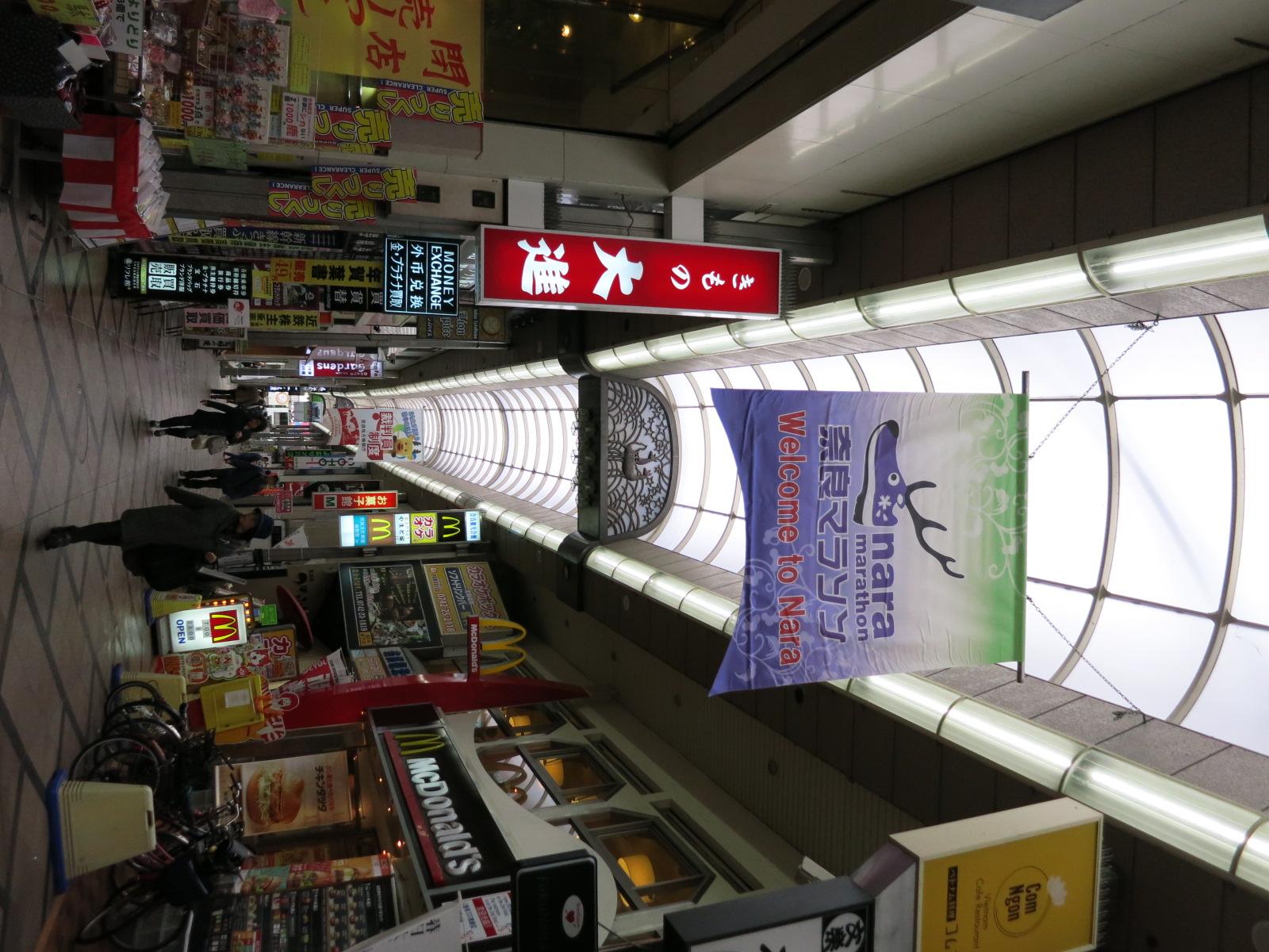 ひがしむき商店街を歩きました。