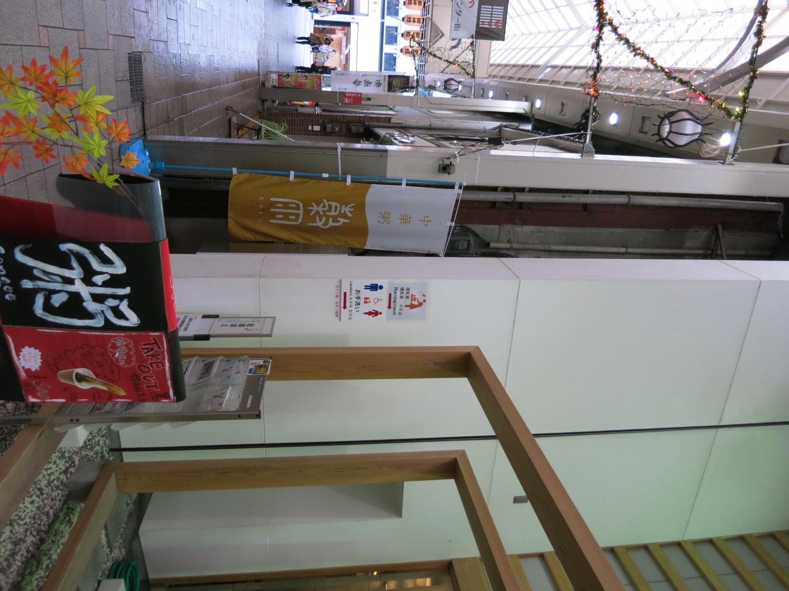 起業家支援施設 きらっ都・奈良には、公衆トイレもあって、助かります。