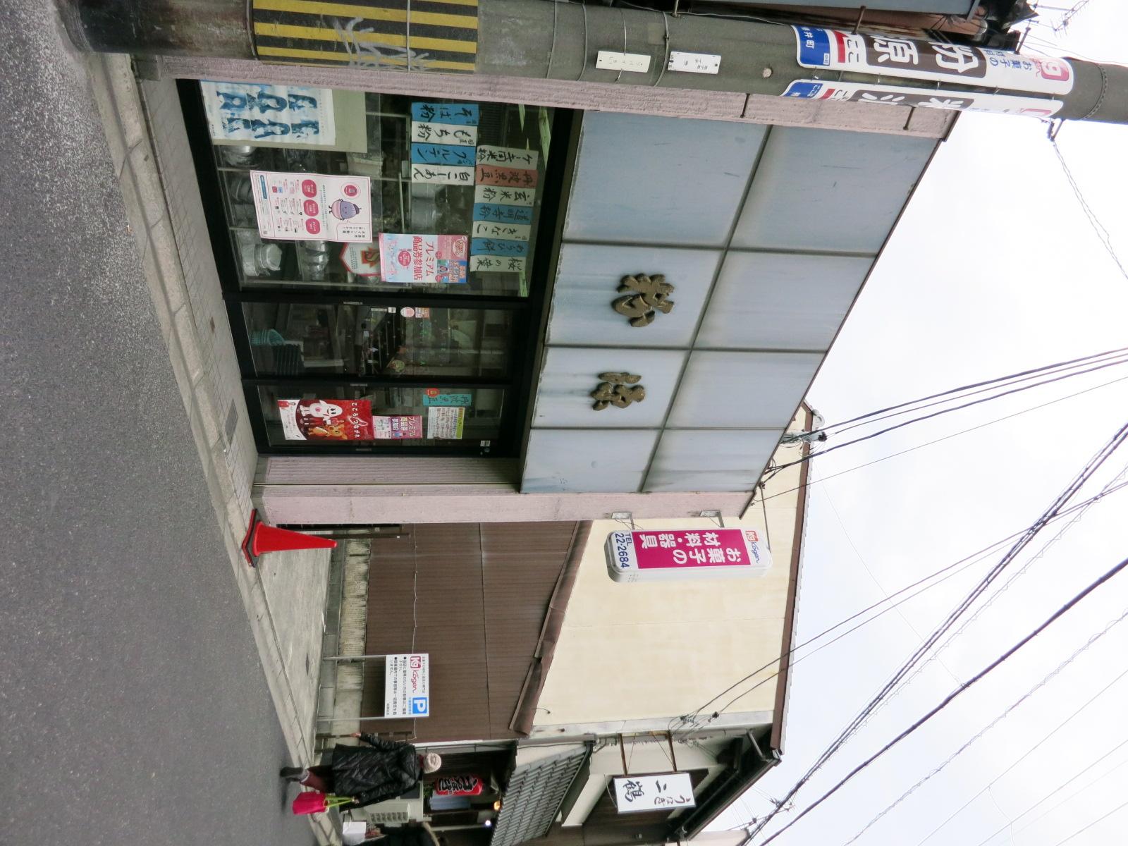 製菓材料店「粉源」に到着しました。