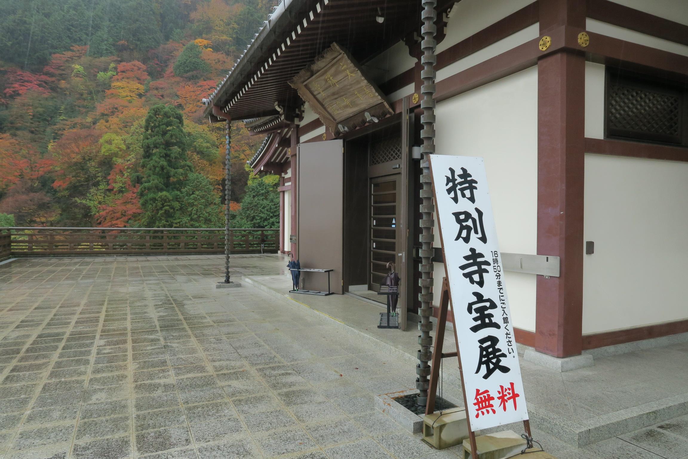 特別寺宝展がなんと無料で入館できます。見ごたえあります!!