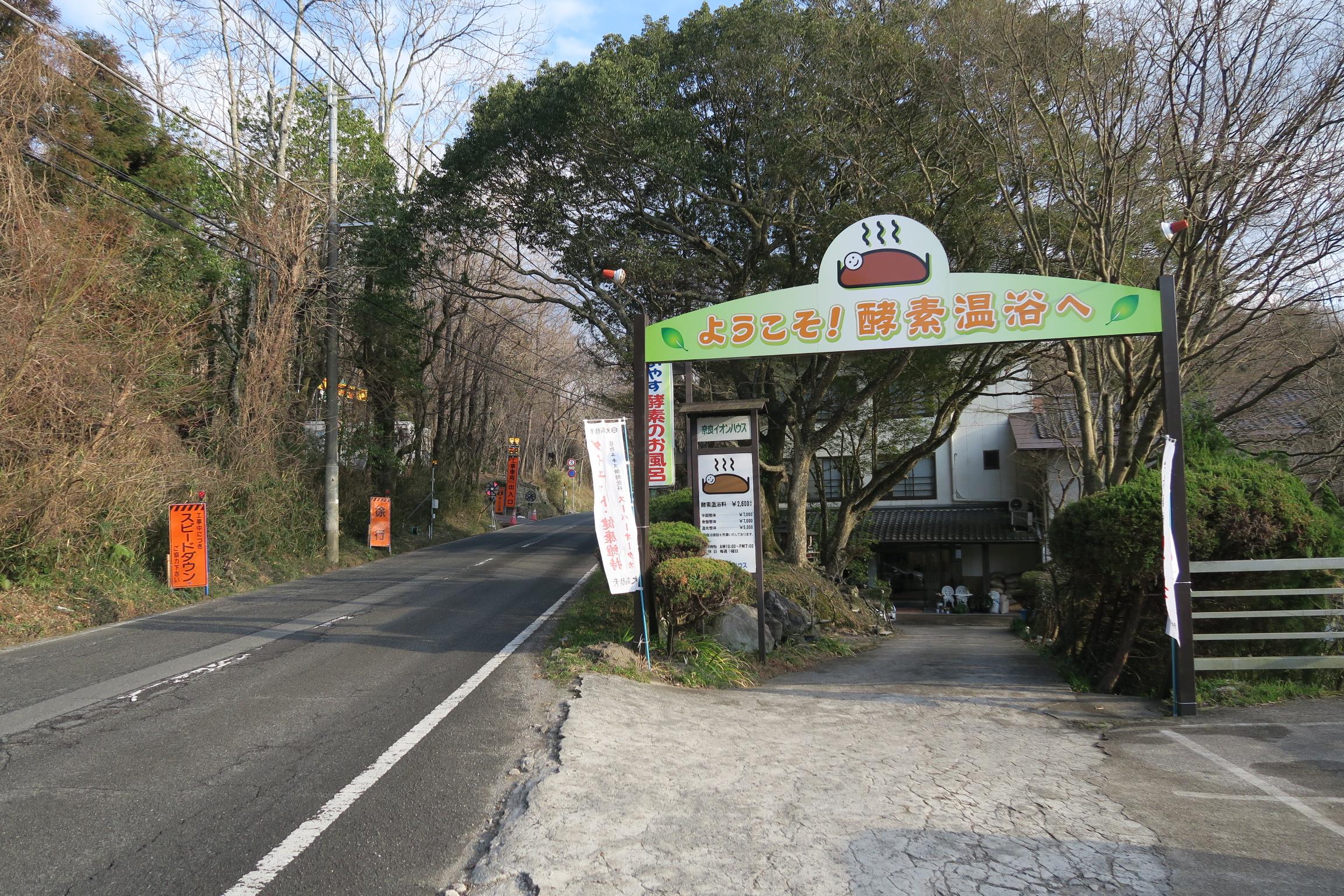 奈良イオンハウス入口。
