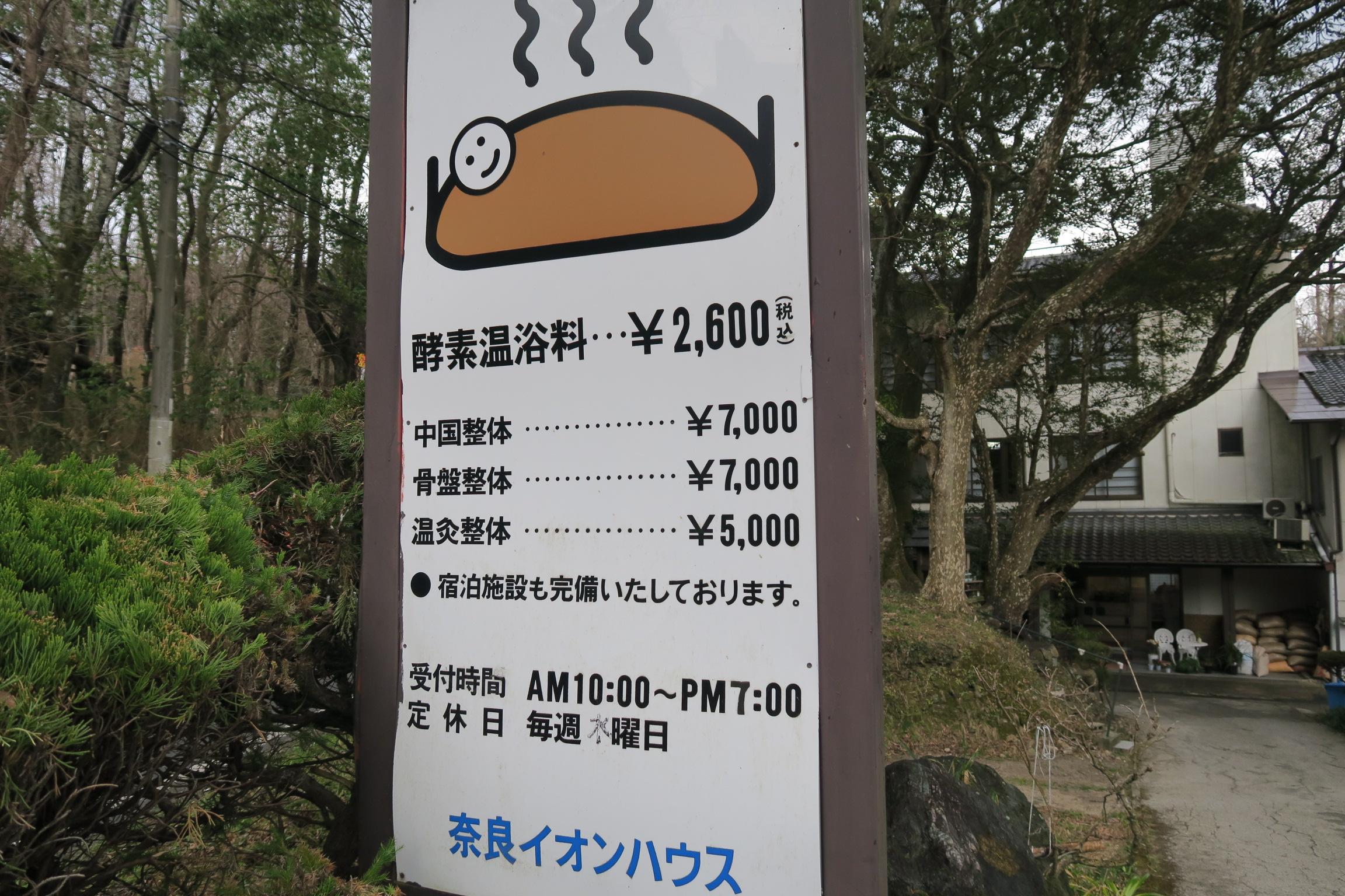 酵素温浴料2,600円。水曜は定休。