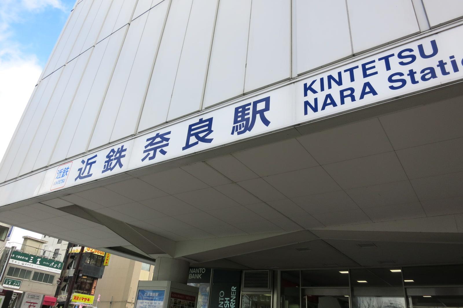 近鉄奈良駅構内のインフォメーションセンターで二月堂迄の行き方を教えて貰い、市内循環バスに乗って出発。
