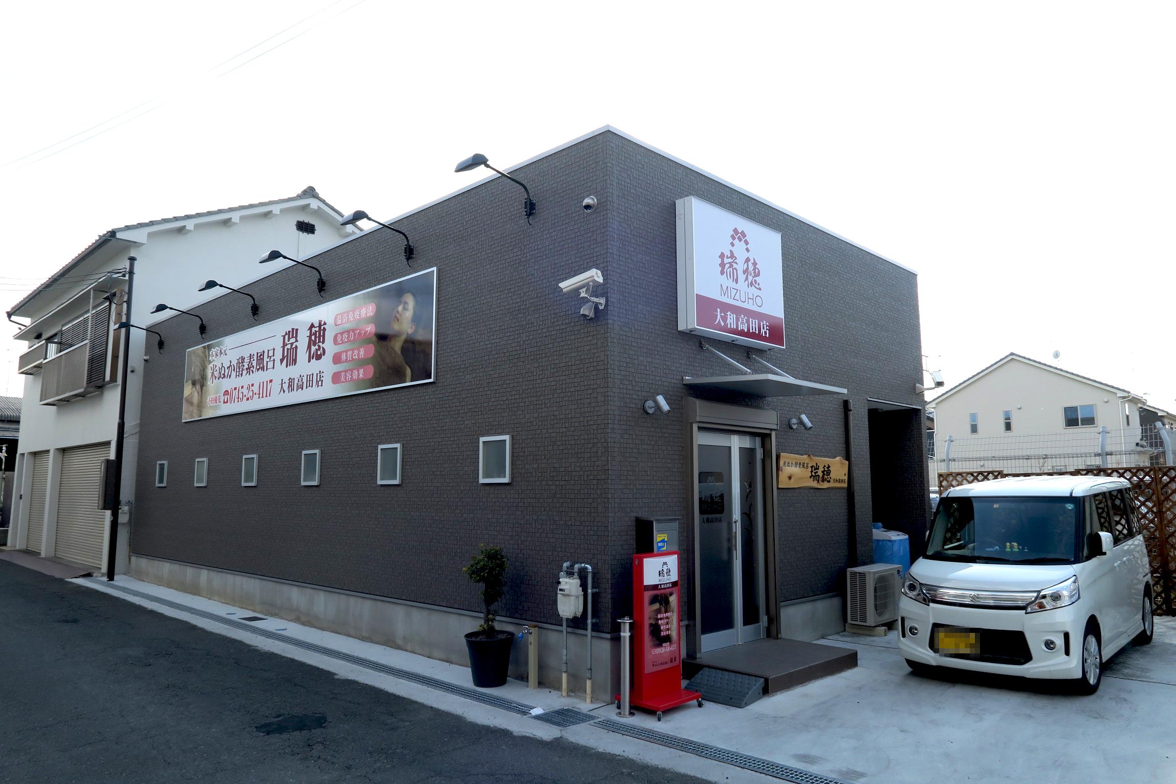 米ぬか酵素風呂瑞穂に到着。auショップ大和高田店の手前にあります。